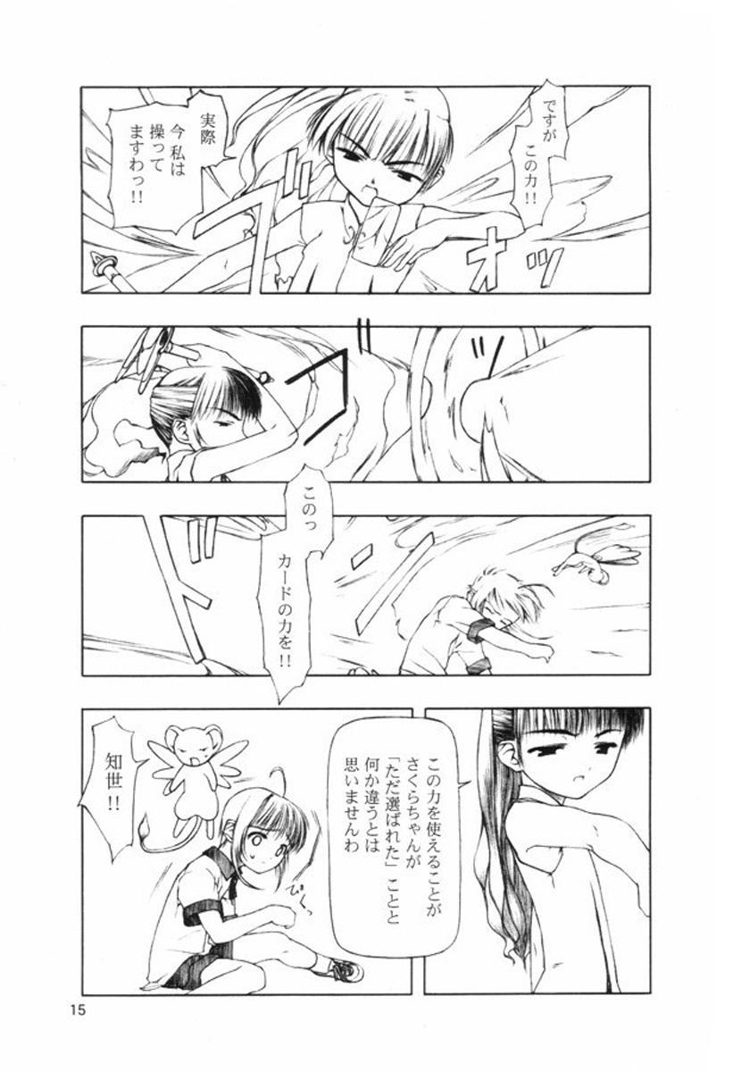 Motazaru Mono ga Motsu Koto 13
