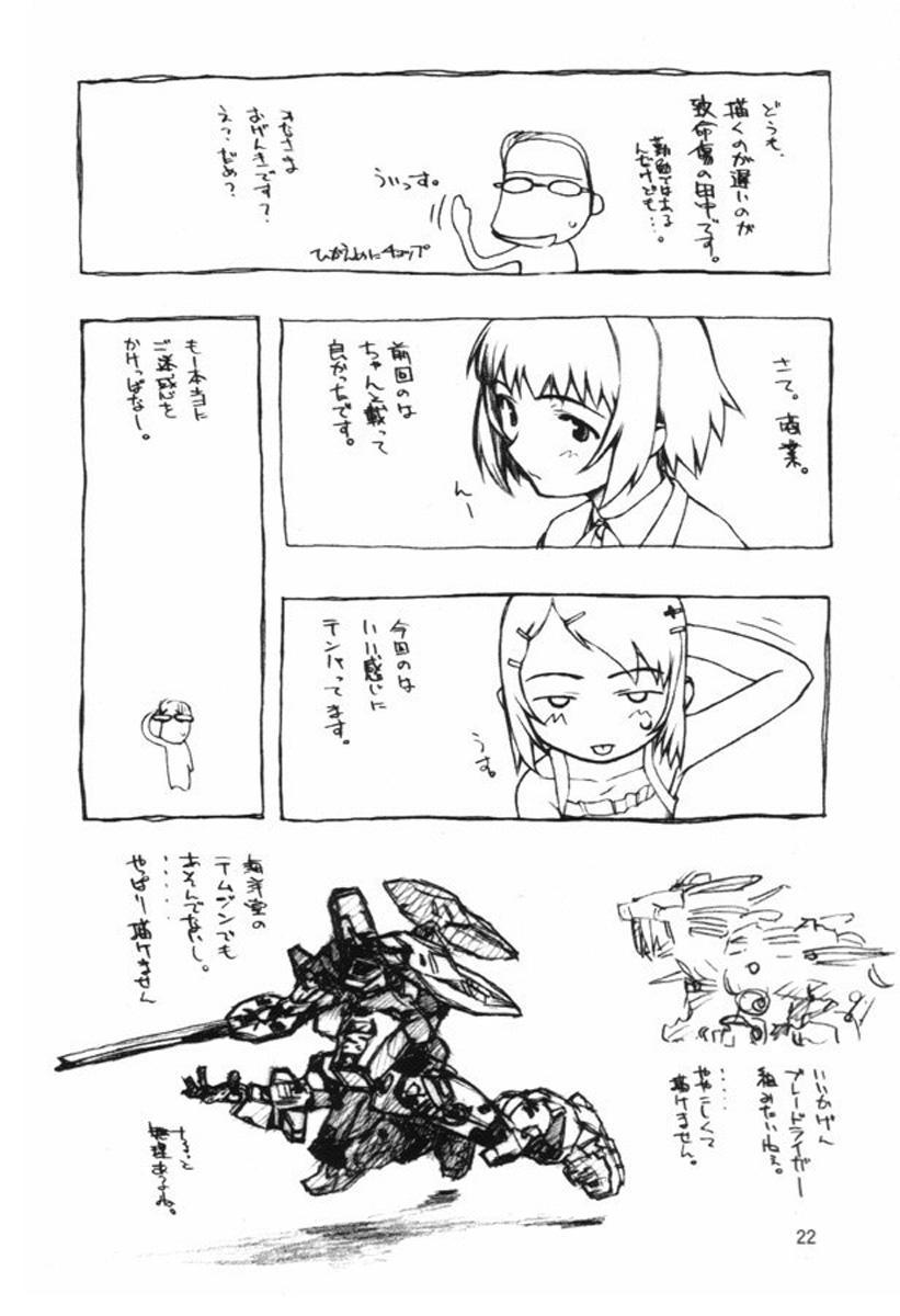 Motazaru Mono ga Motsu Koto 20