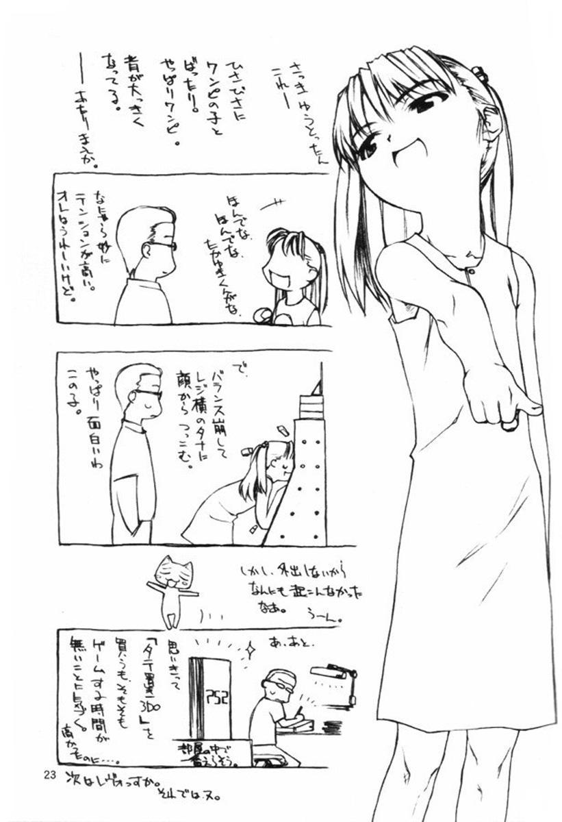 Motazaru Mono ga Motsu Koto 21