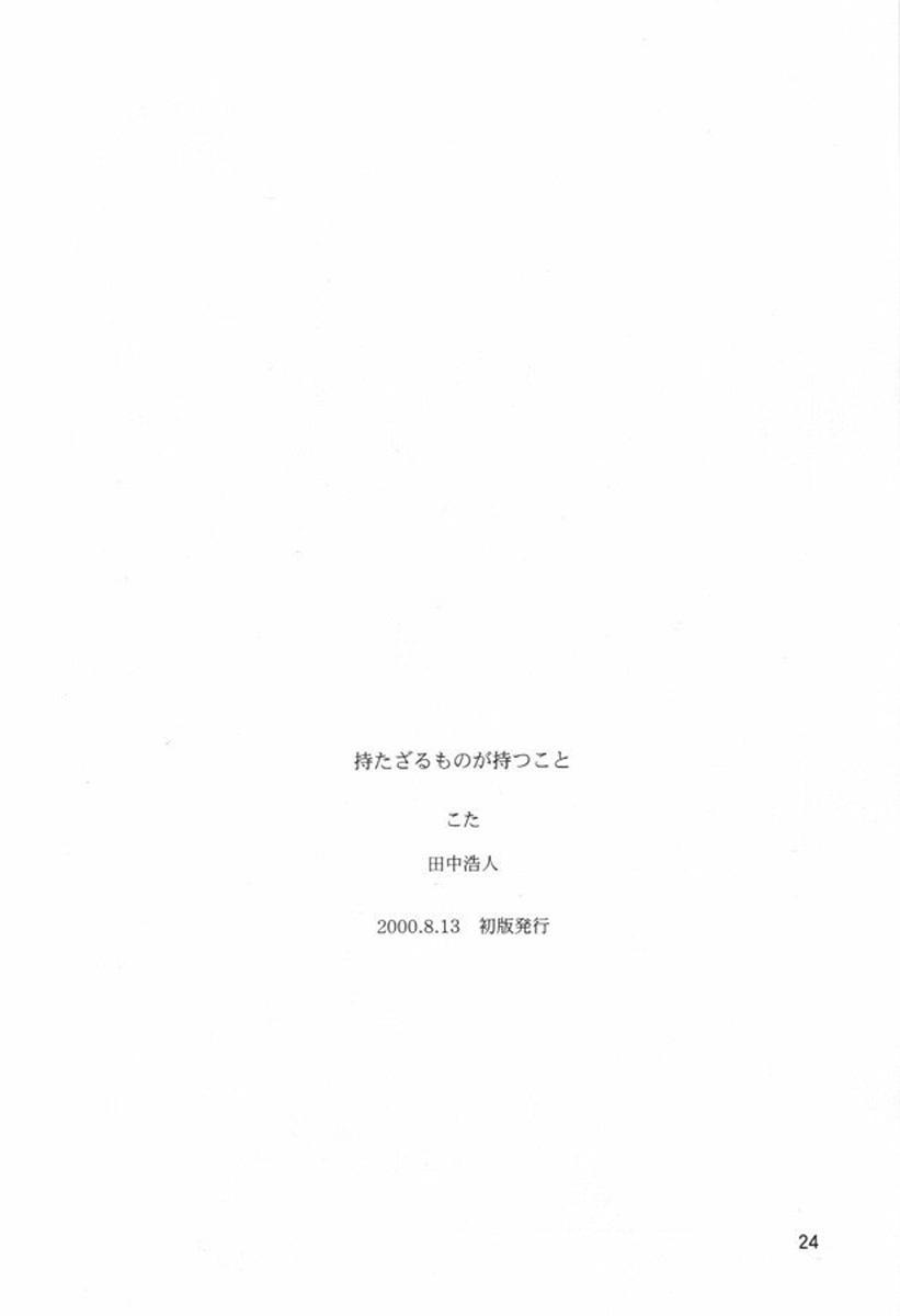 Motazaru Mono ga Motsu Koto 22