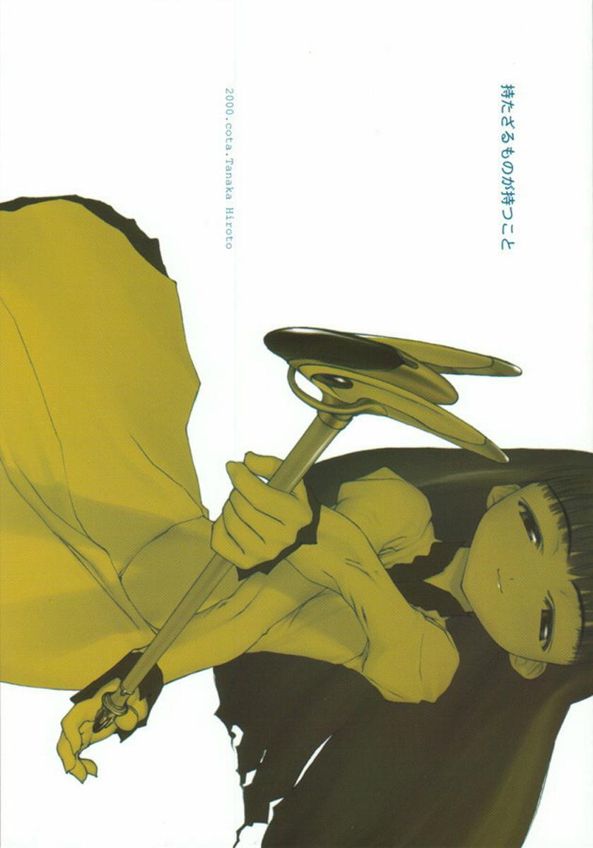 Motazaru Mono ga Motsu Koto 23