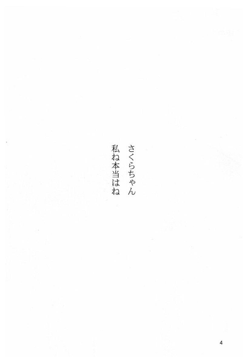 Motazaru Mono ga Motsu Koto 2