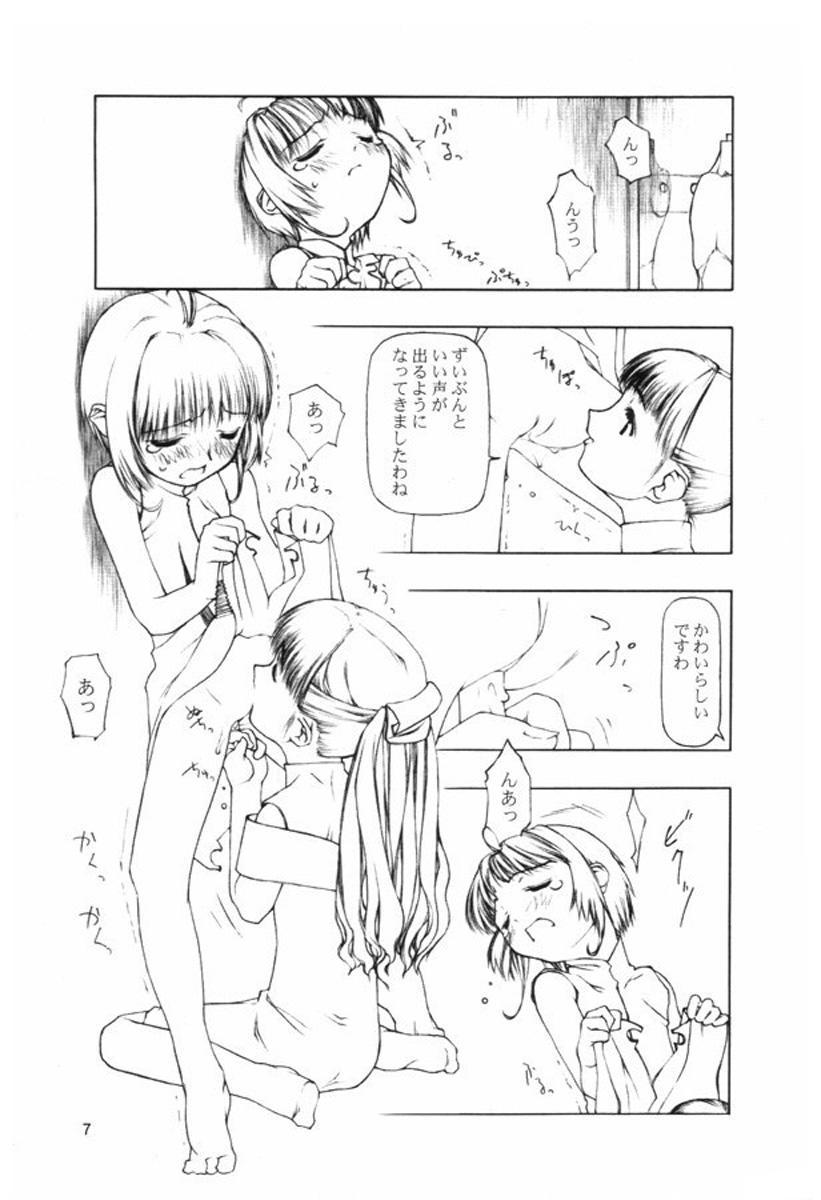 Motazaru Mono ga Motsu Koto 5