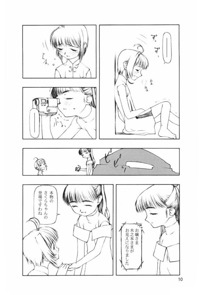 Motazaru Mono ga Motsu Koto 8