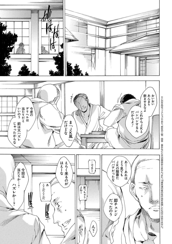 Kyousei Tanetsuke Gal Zukan - Encyclopedia of GAL about Forced Seeding 109