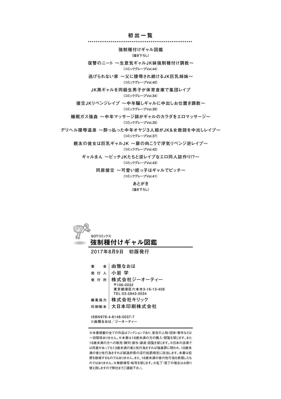 Kyousei Tanetsuke Gal Zukan - Encyclopedia of GAL about Forced Seeding 196