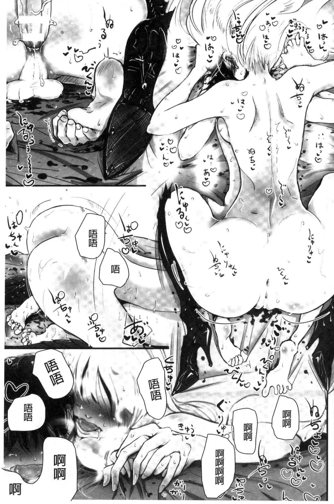 [Dhibi] Sono Yubisaki de Korogashite - Please Caress it at the Finger-tip. [Chinese] 106