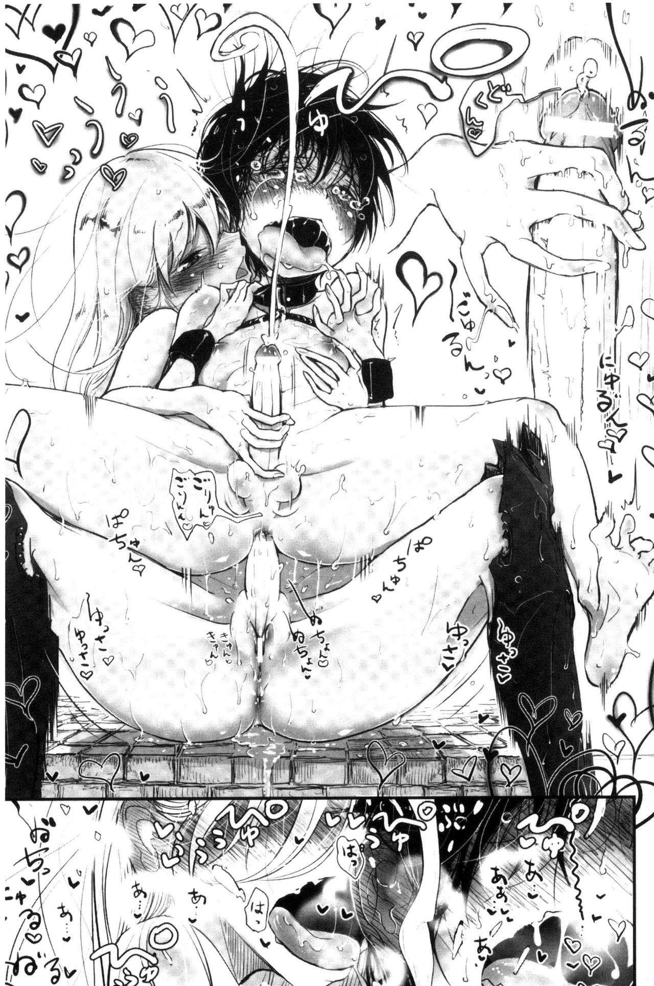 [Dhibi] Sono Yubisaki de Korogashite - Please Caress it at the Finger-tip. [Chinese] 108