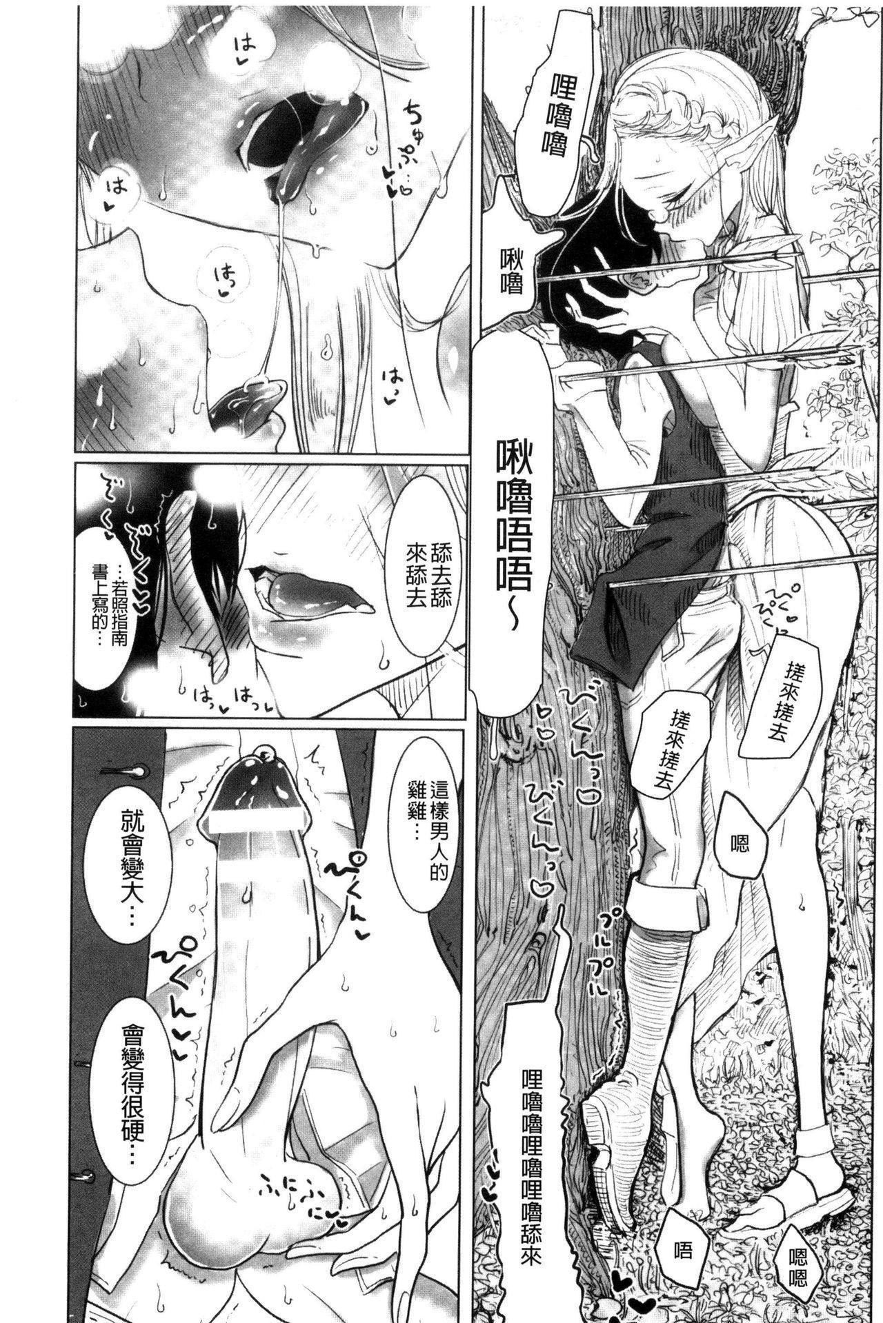 [Dhibi] Sono Yubisaki de Korogashite - Please Caress it at the Finger-tip. [Chinese] 116