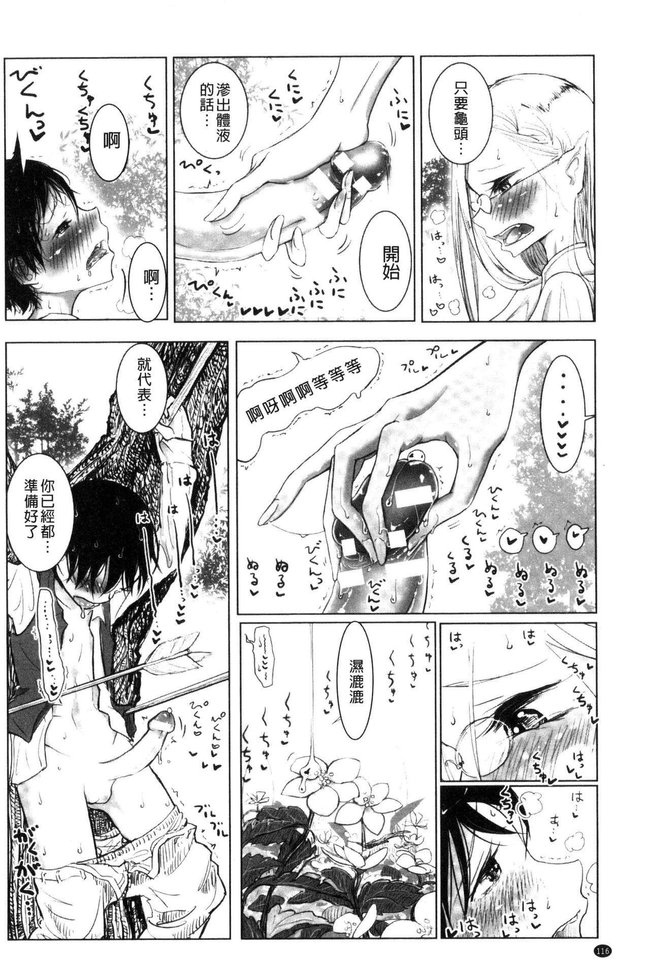 [Dhibi] Sono Yubisaki de Korogashite - Please Caress it at the Finger-tip. [Chinese] 117