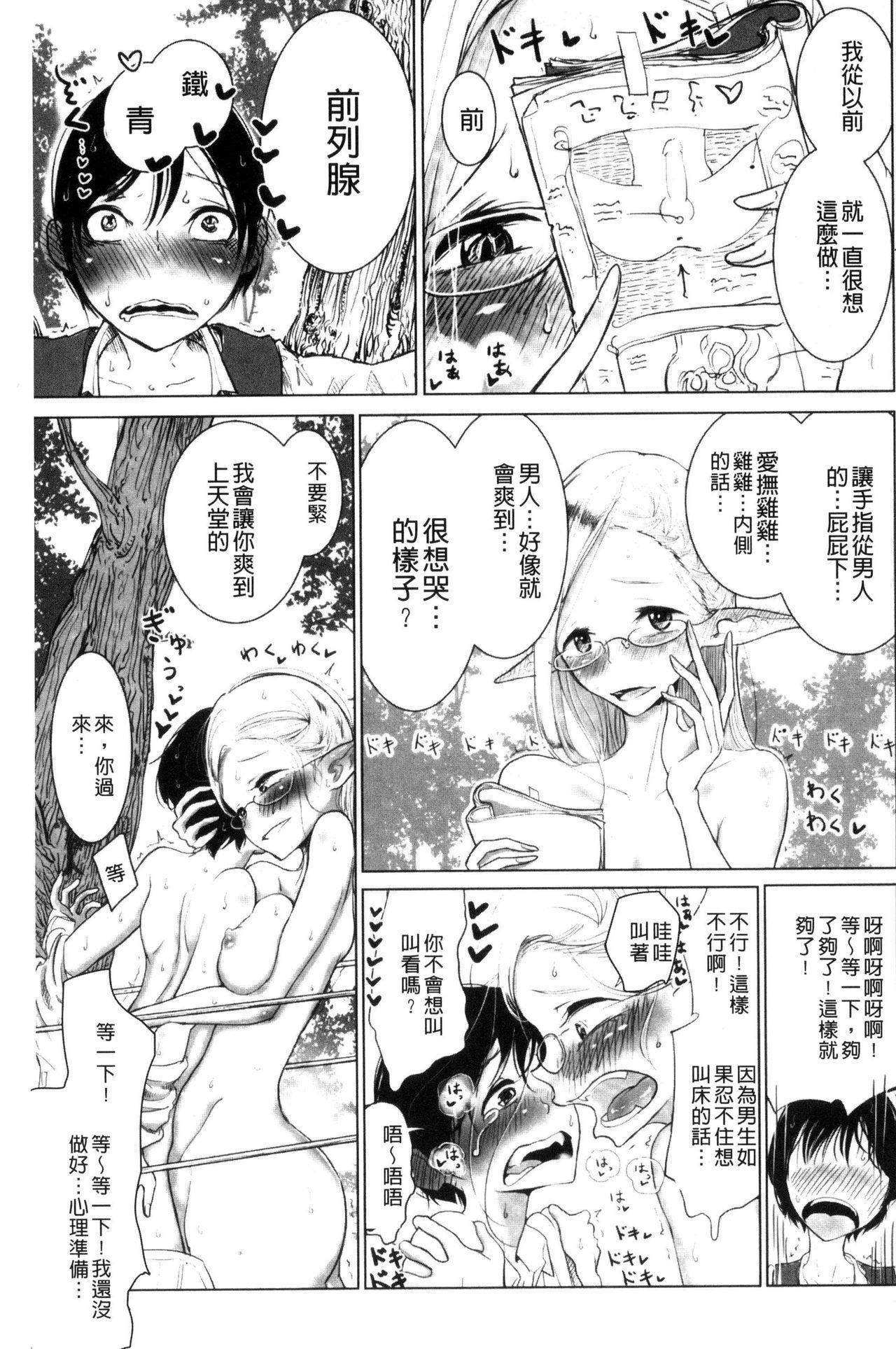 [Dhibi] Sono Yubisaki de Korogashite - Please Caress it at the Finger-tip. [Chinese] 124
