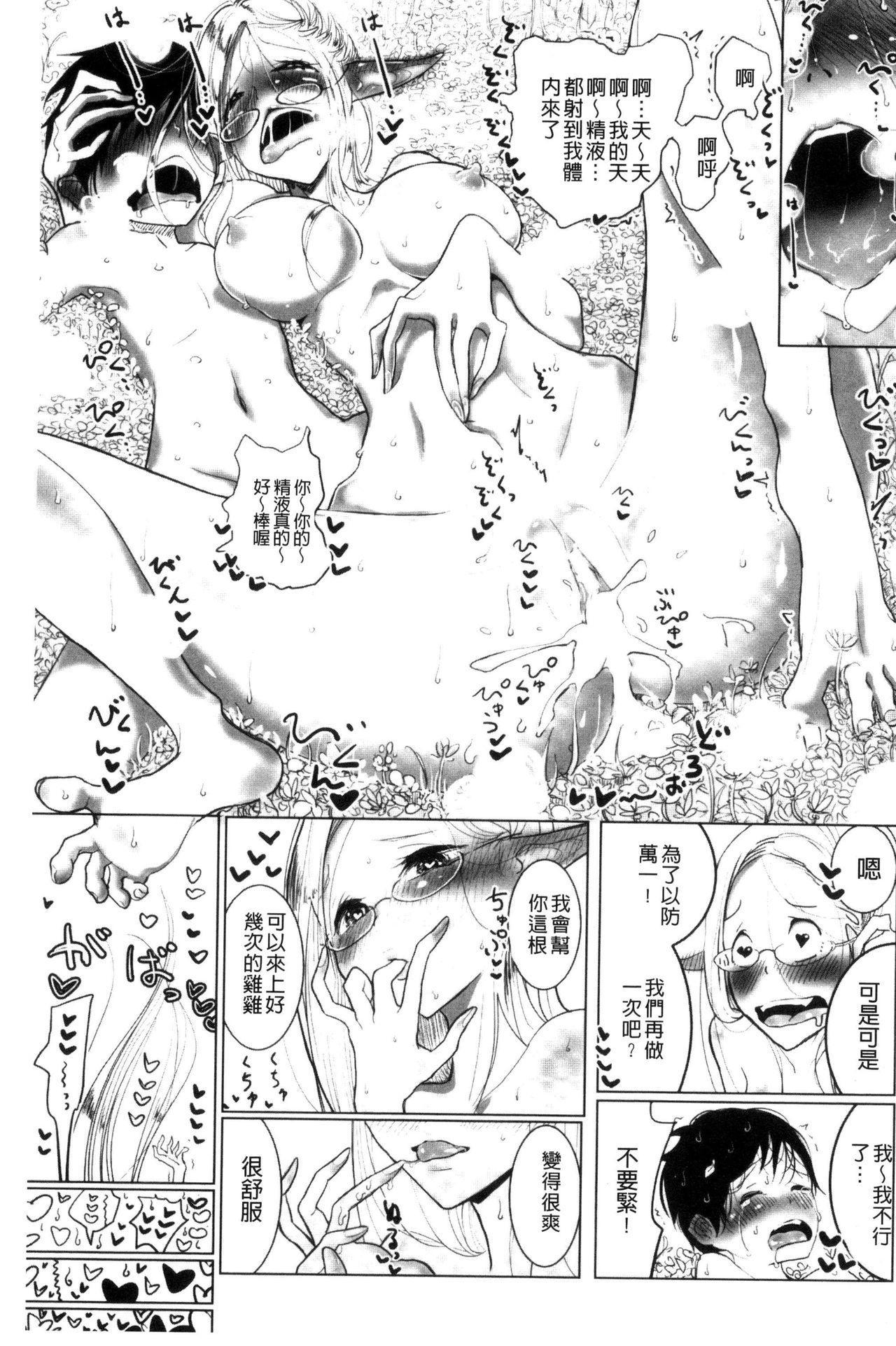[Dhibi] Sono Yubisaki de Korogashite - Please Caress it at the Finger-tip. [Chinese] 132