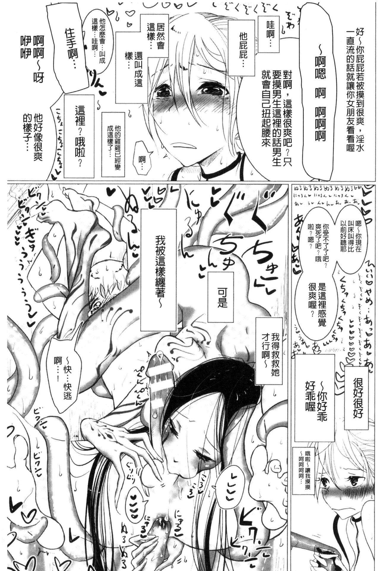 [Dhibi] Sono Yubisaki de Korogashite - Please Caress it at the Finger-tip. [Chinese] 142