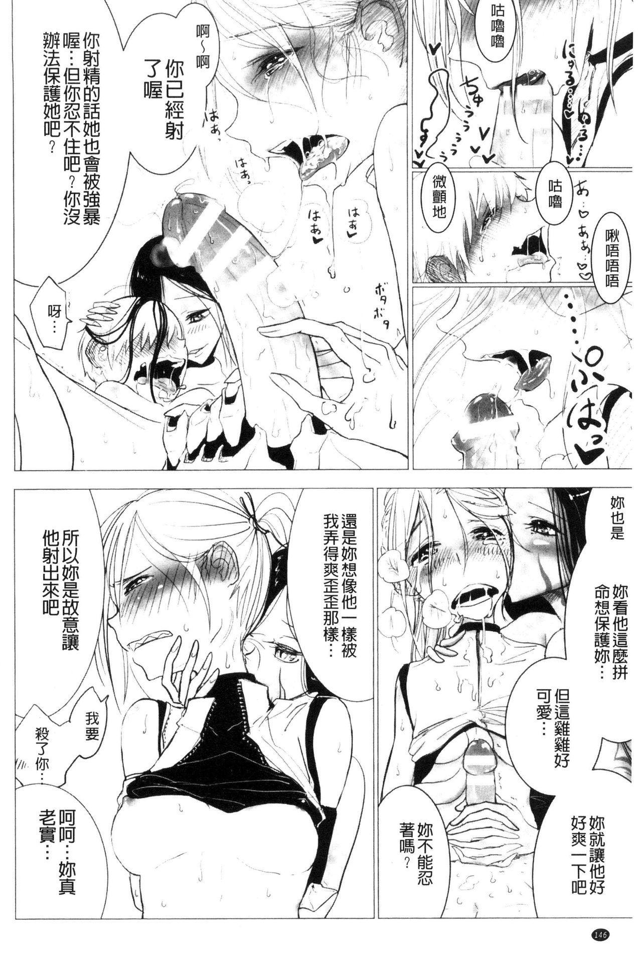 [Dhibi] Sono Yubisaki de Korogashite - Please Caress it at the Finger-tip. [Chinese] 147