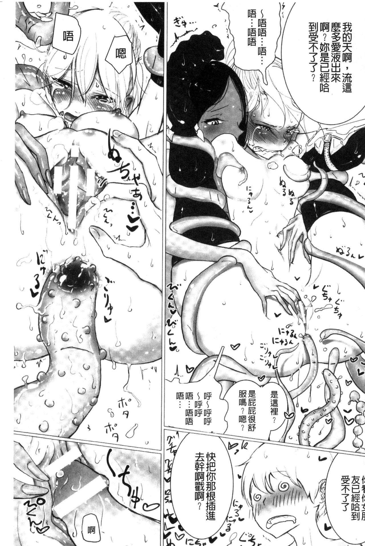 [Dhibi] Sono Yubisaki de Korogashite - Please Caress it at the Finger-tip. [Chinese] 150