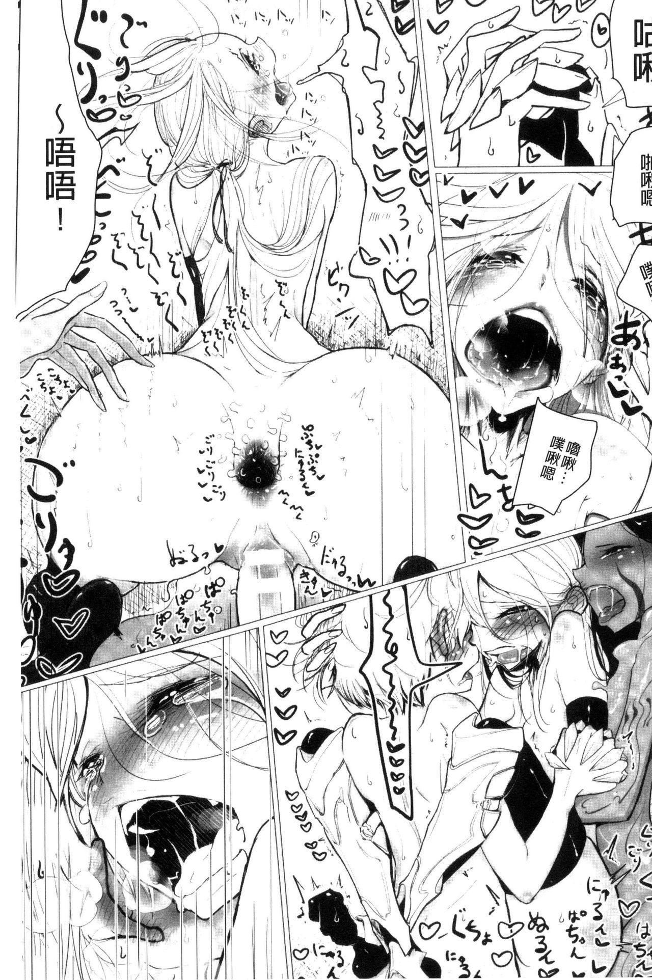 [Dhibi] Sono Yubisaki de Korogashite - Please Caress it at the Finger-tip. [Chinese] 152