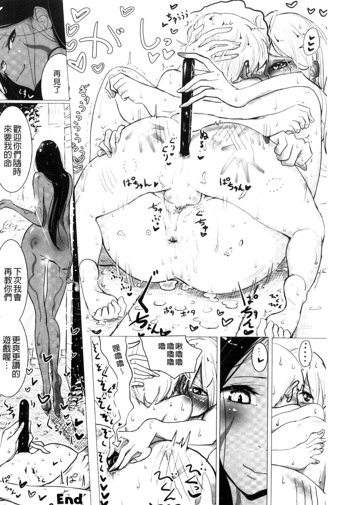 [Dhibi] Sono Yubisaki de Korogashite - Please Caress it at the Finger-tip. [Chinese] 155