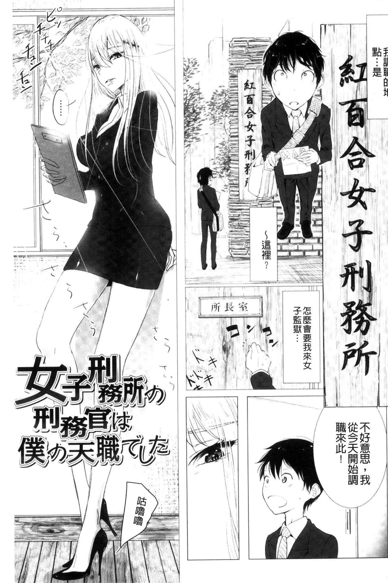 [Dhibi] Sono Yubisaki de Korogashite - Please Caress it at the Finger-tip. [Chinese] 156