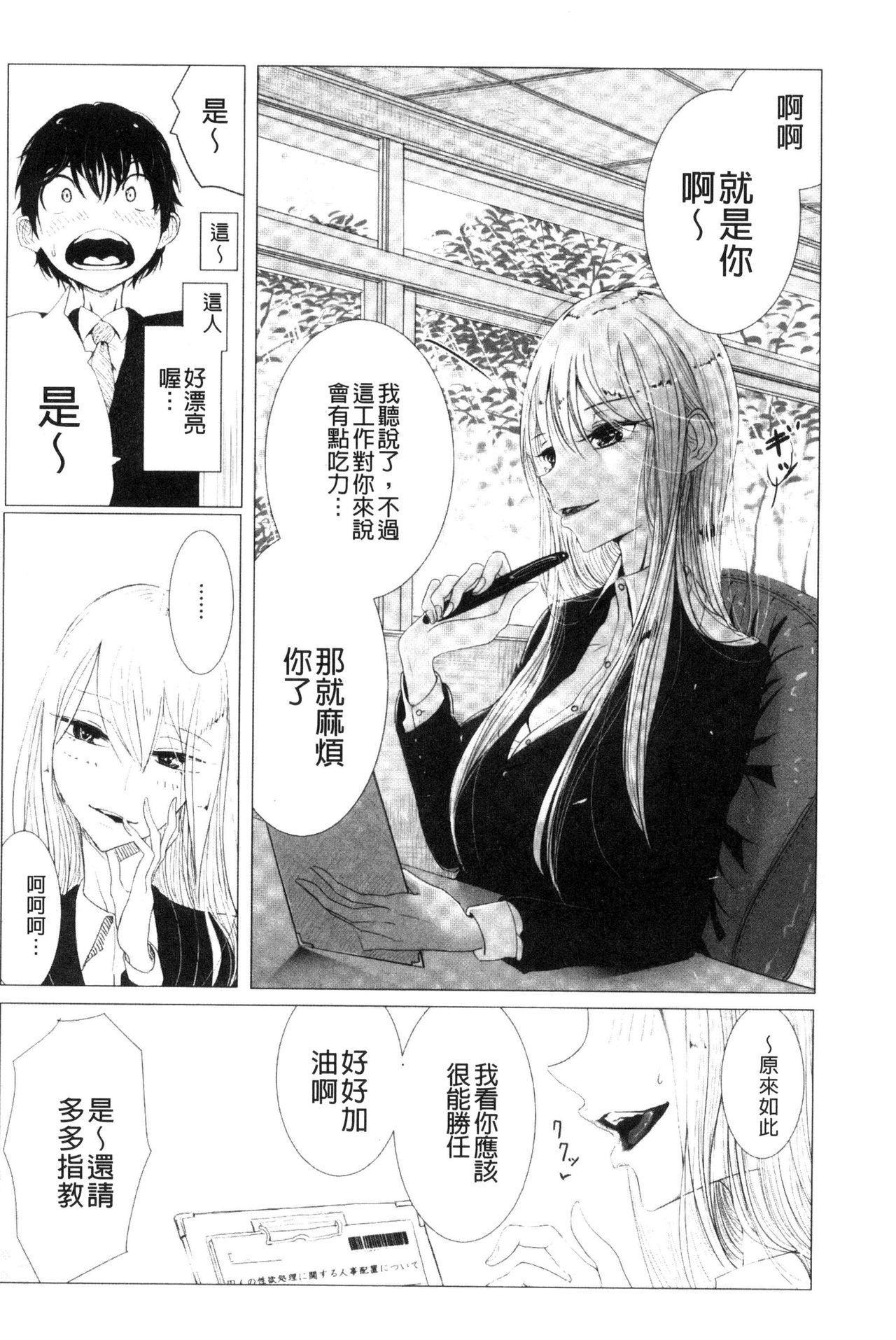 [Dhibi] Sono Yubisaki de Korogashite - Please Caress it at the Finger-tip. [Chinese] 157