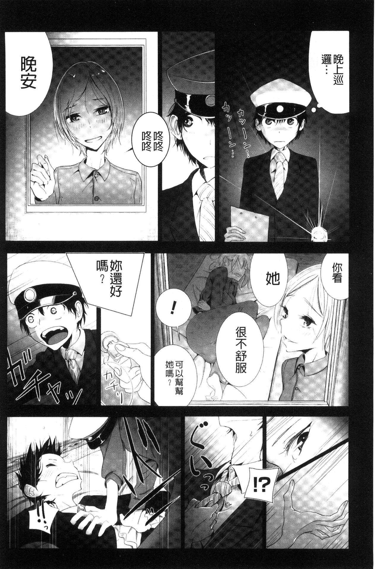 [Dhibi] Sono Yubisaki de Korogashite - Please Caress it at the Finger-tip. [Chinese] 159