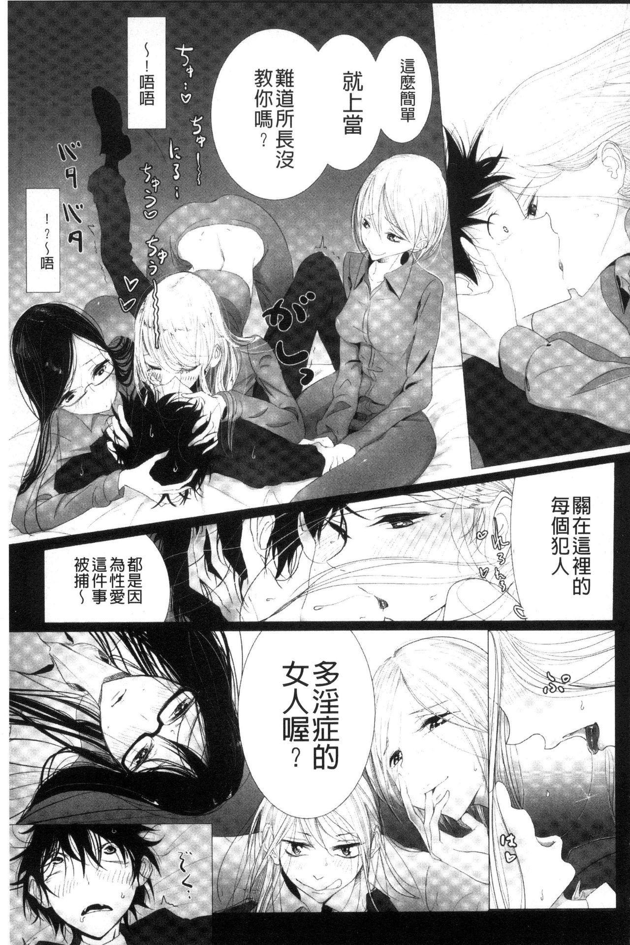 [Dhibi] Sono Yubisaki de Korogashite - Please Caress it at the Finger-tip. [Chinese] 160