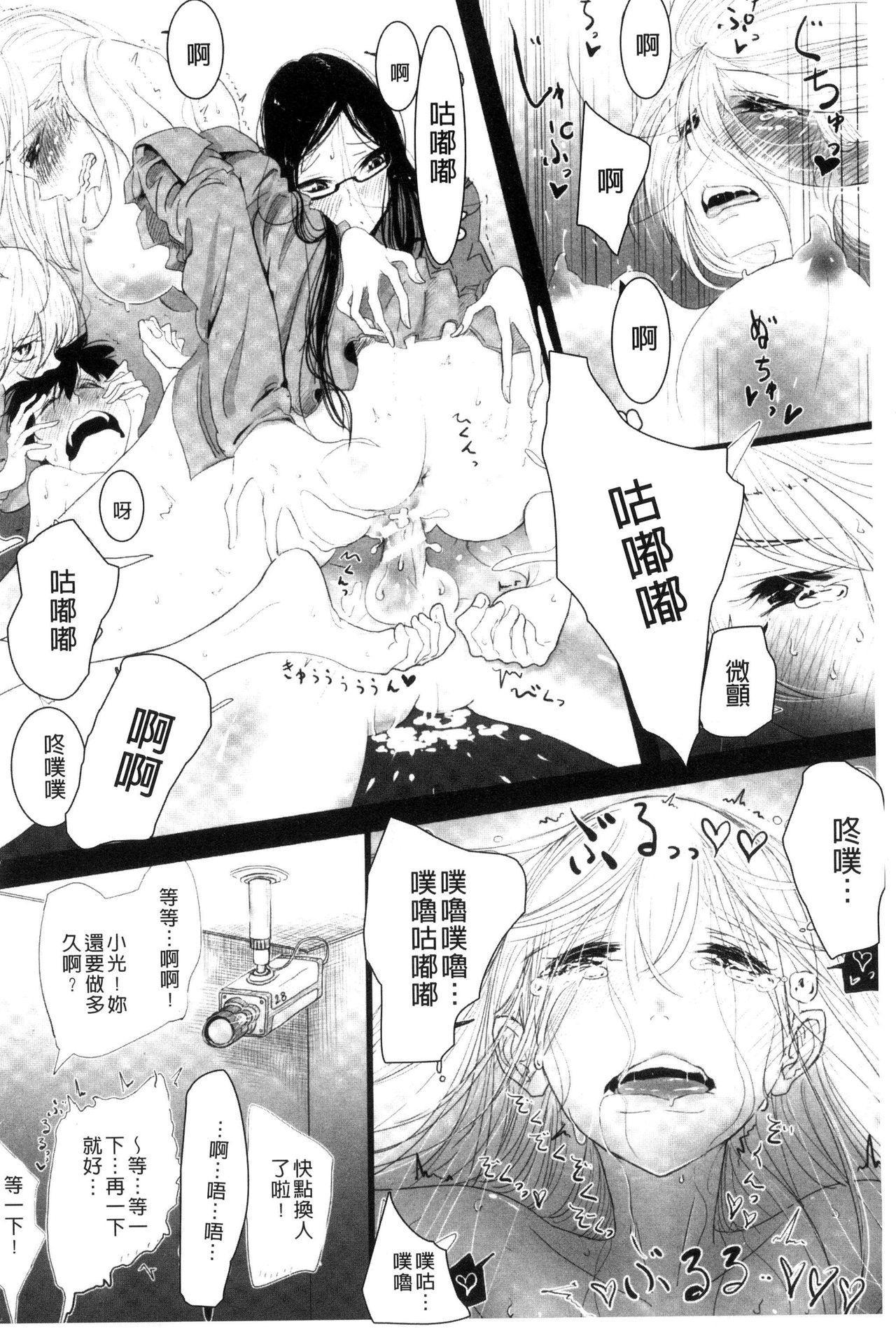 [Dhibi] Sono Yubisaki de Korogashite - Please Caress it at the Finger-tip. [Chinese] 167
