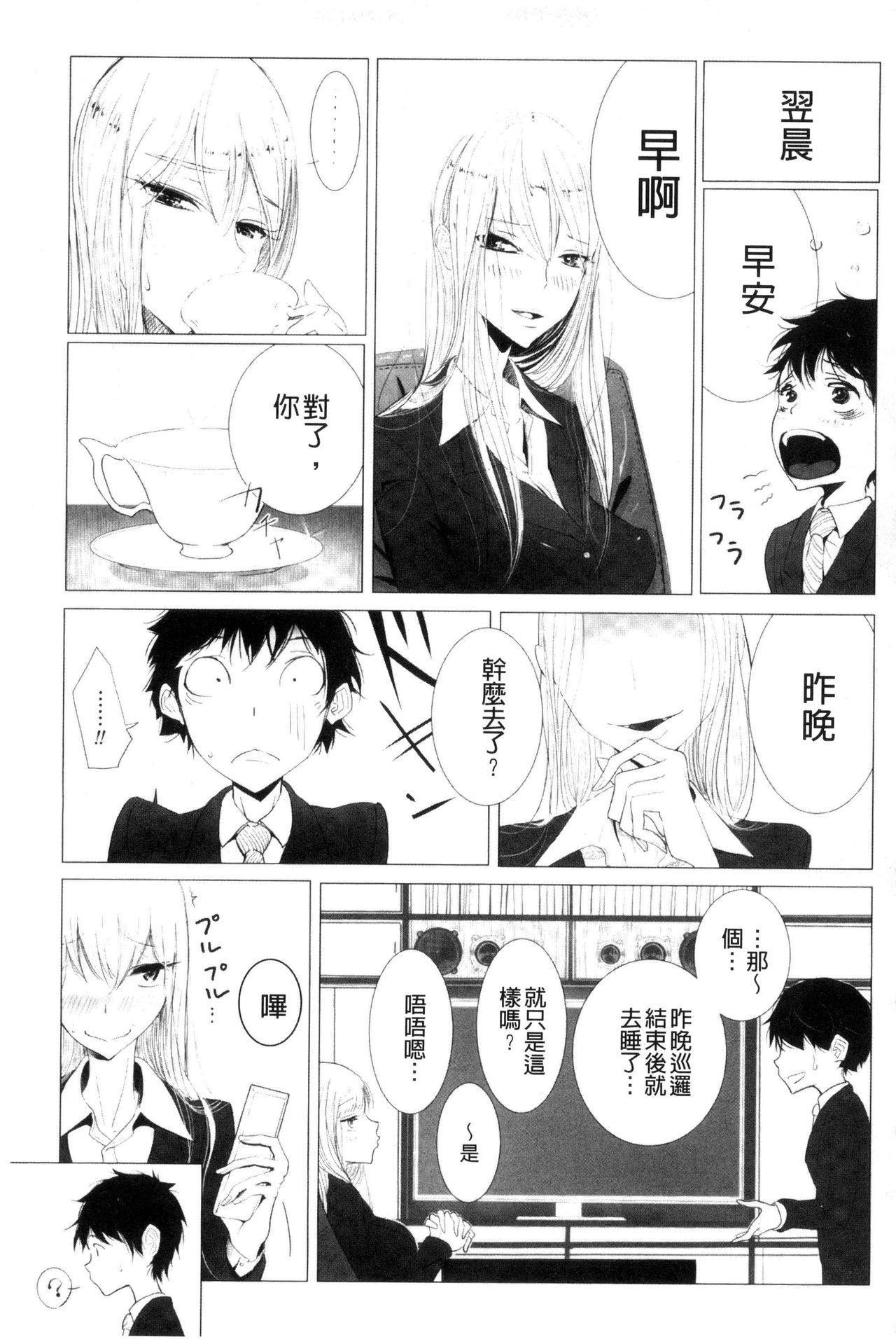 [Dhibi] Sono Yubisaki de Korogashite - Please Caress it at the Finger-tip. [Chinese] 168