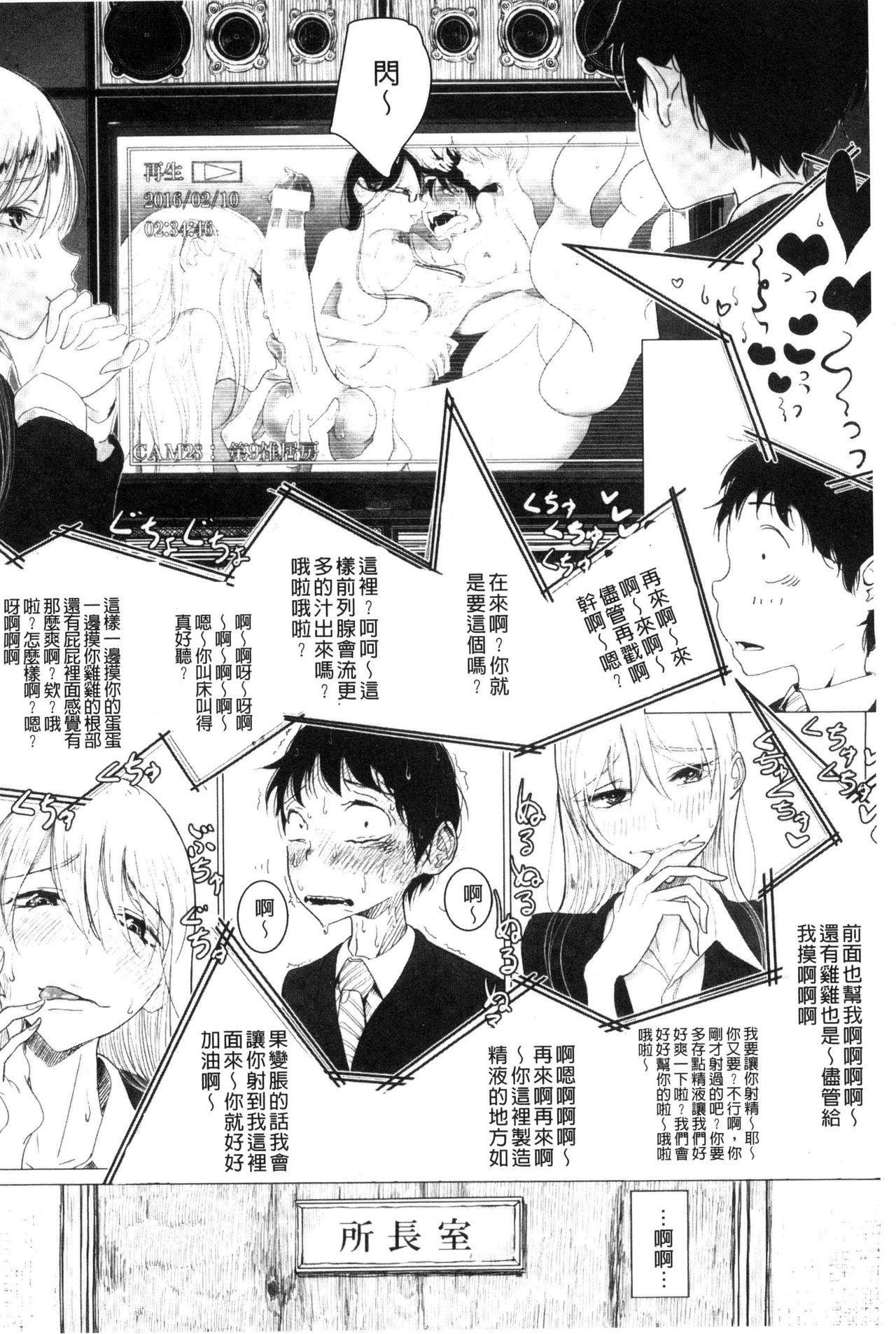 [Dhibi] Sono Yubisaki de Korogashite - Please Caress it at the Finger-tip. [Chinese] 169