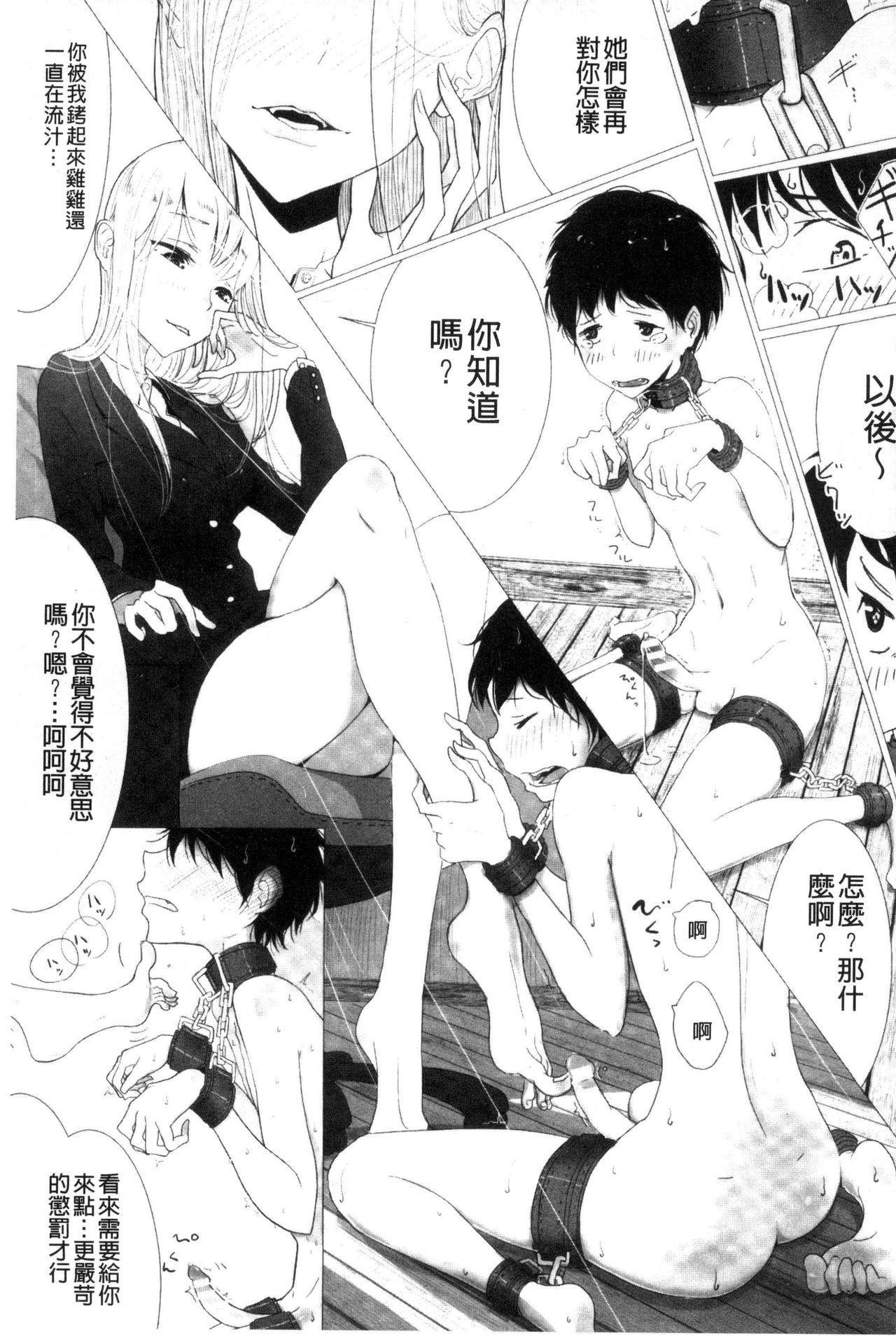 [Dhibi] Sono Yubisaki de Korogashite - Please Caress it at the Finger-tip. [Chinese] 170