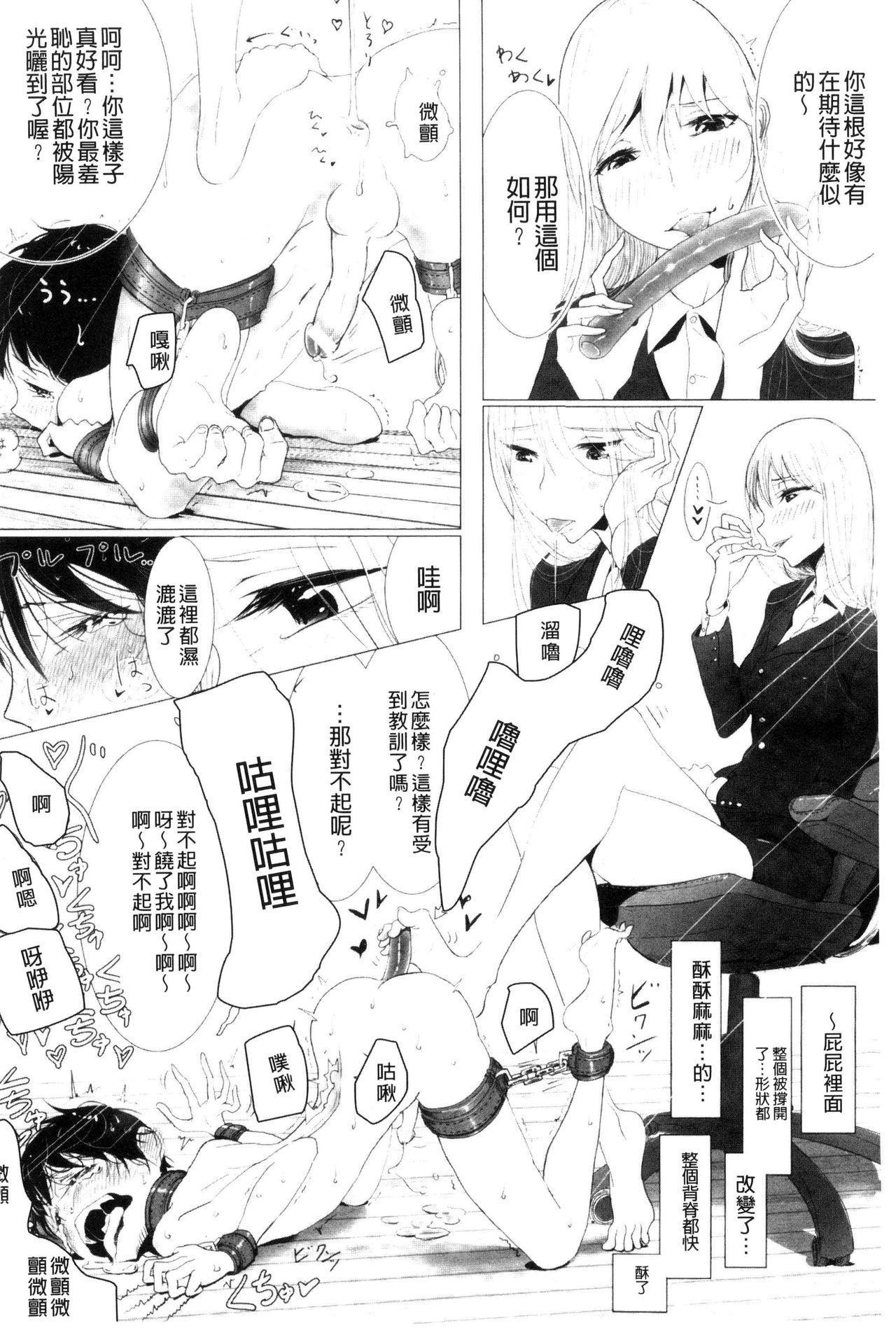 [Dhibi] Sono Yubisaki de Korogashite - Please Caress it at the Finger-tip. [Chinese] 171