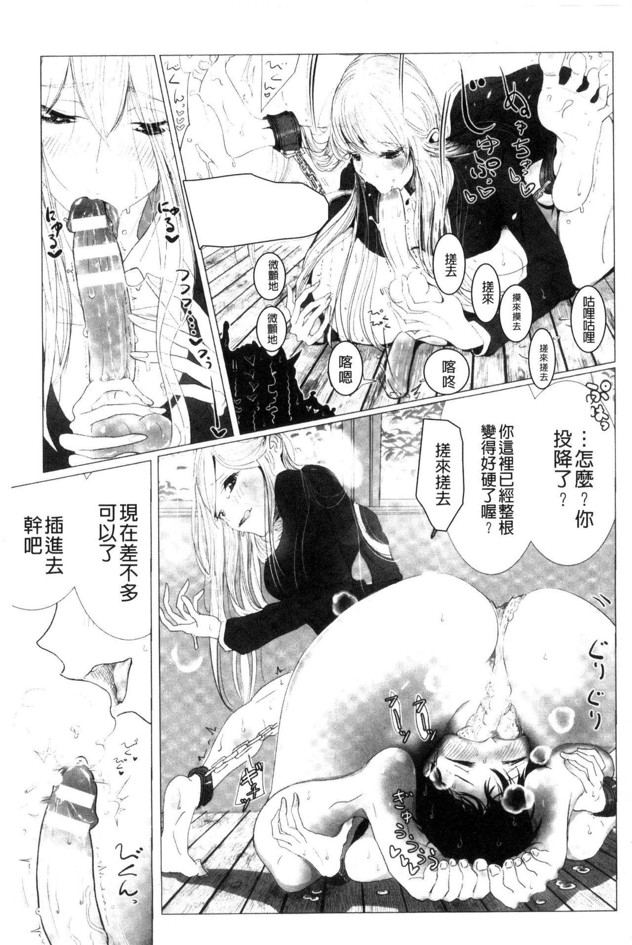[Dhibi] Sono Yubisaki de Korogashite - Please Caress it at the Finger-tip. [Chinese] 174