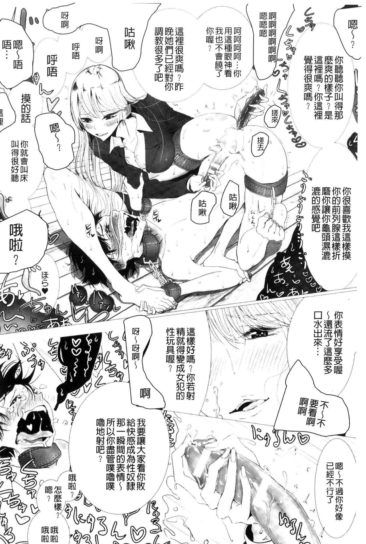 [Dhibi] Sono Yubisaki de Korogashite - Please Caress it at the Finger-tip. [Chinese] 175