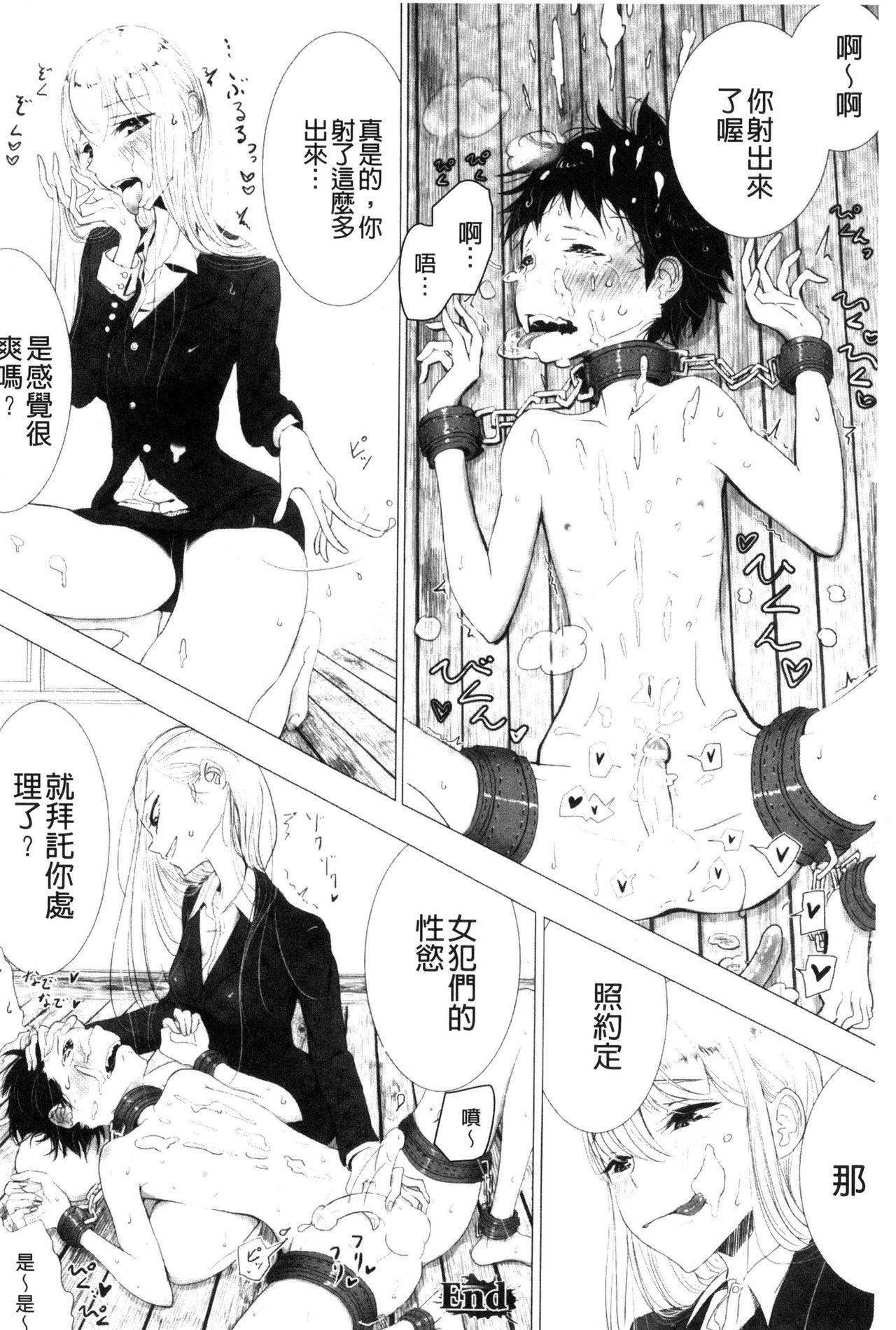[Dhibi] Sono Yubisaki de Korogashite - Please Caress it at the Finger-tip. [Chinese] 177