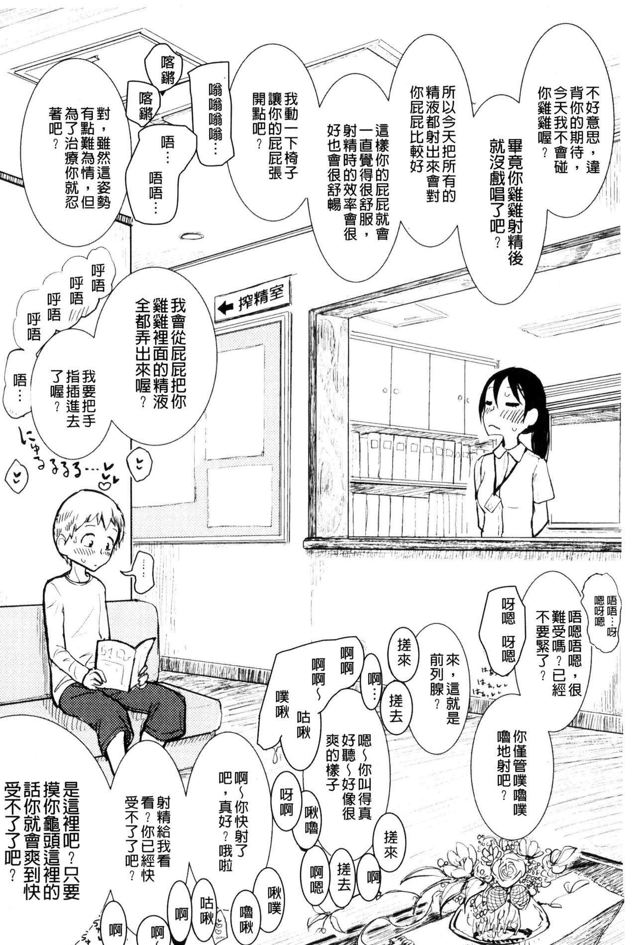[Dhibi] Sono Yubisaki de Korogashite - Please Caress it at the Finger-tip. [Chinese] 181