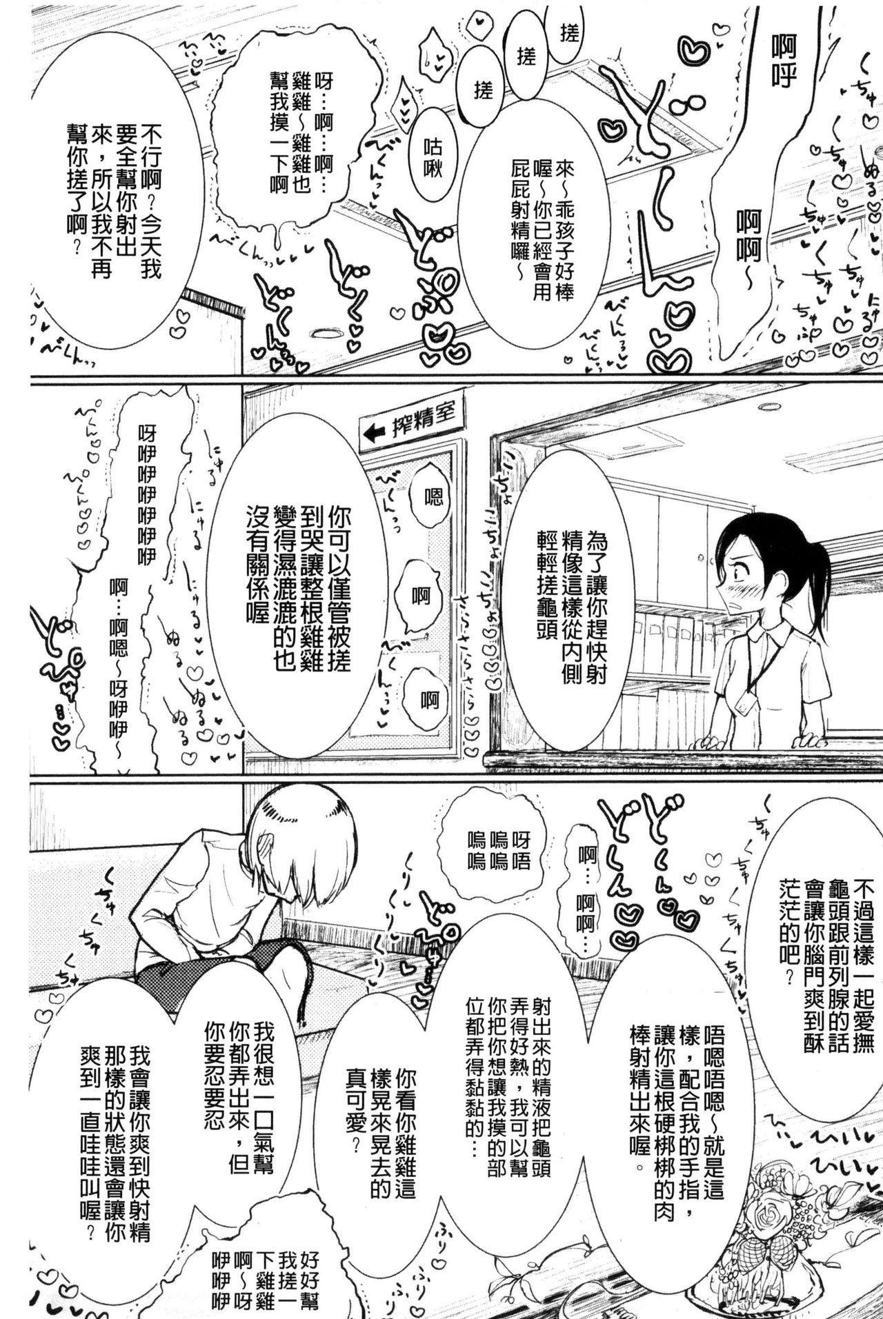 [Dhibi] Sono Yubisaki de Korogashite - Please Caress it at the Finger-tip. [Chinese] 182
