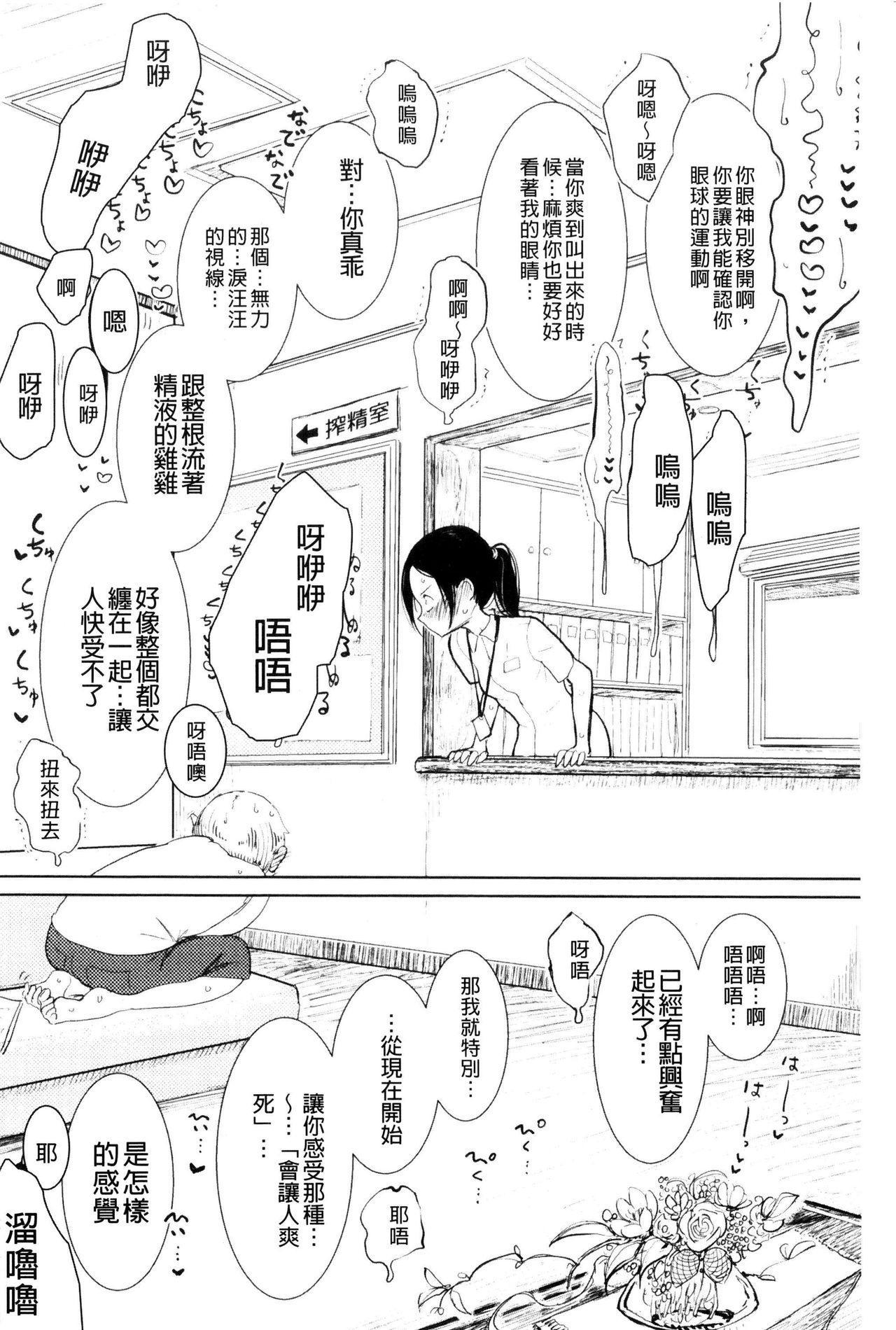[Dhibi] Sono Yubisaki de Korogashite - Please Caress it at the Finger-tip. [Chinese] 183