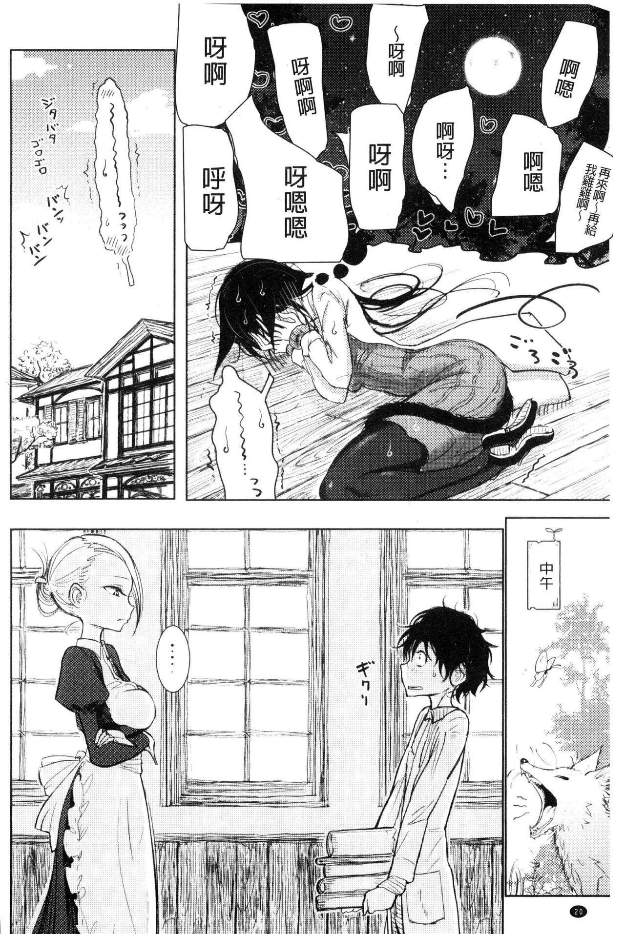 [Dhibi] Sono Yubisaki de Korogashite - Please Caress it at the Finger-tip. [Chinese] 21