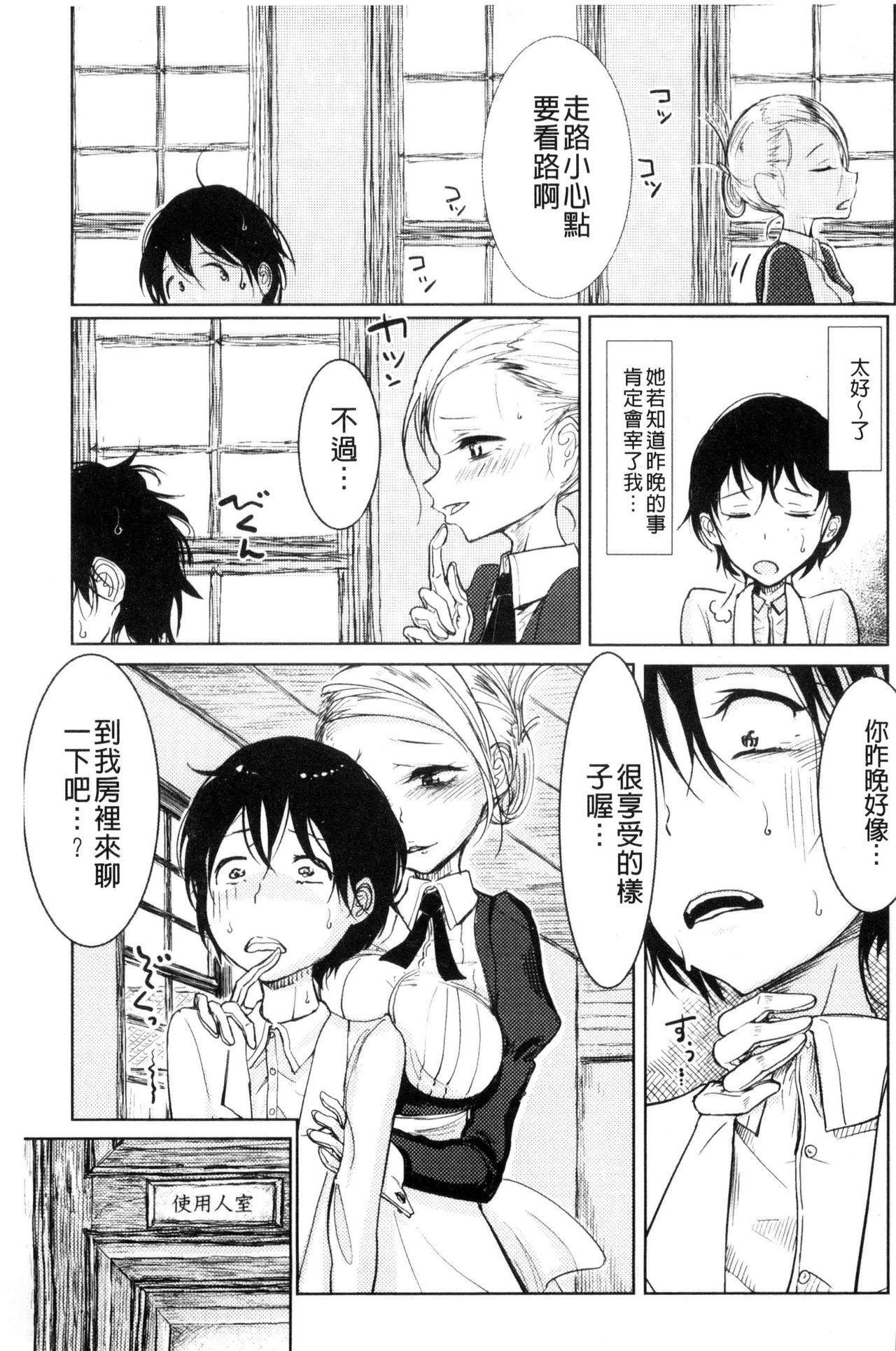 [Dhibi] Sono Yubisaki de Korogashite - Please Caress it at the Finger-tip. [Chinese] 22