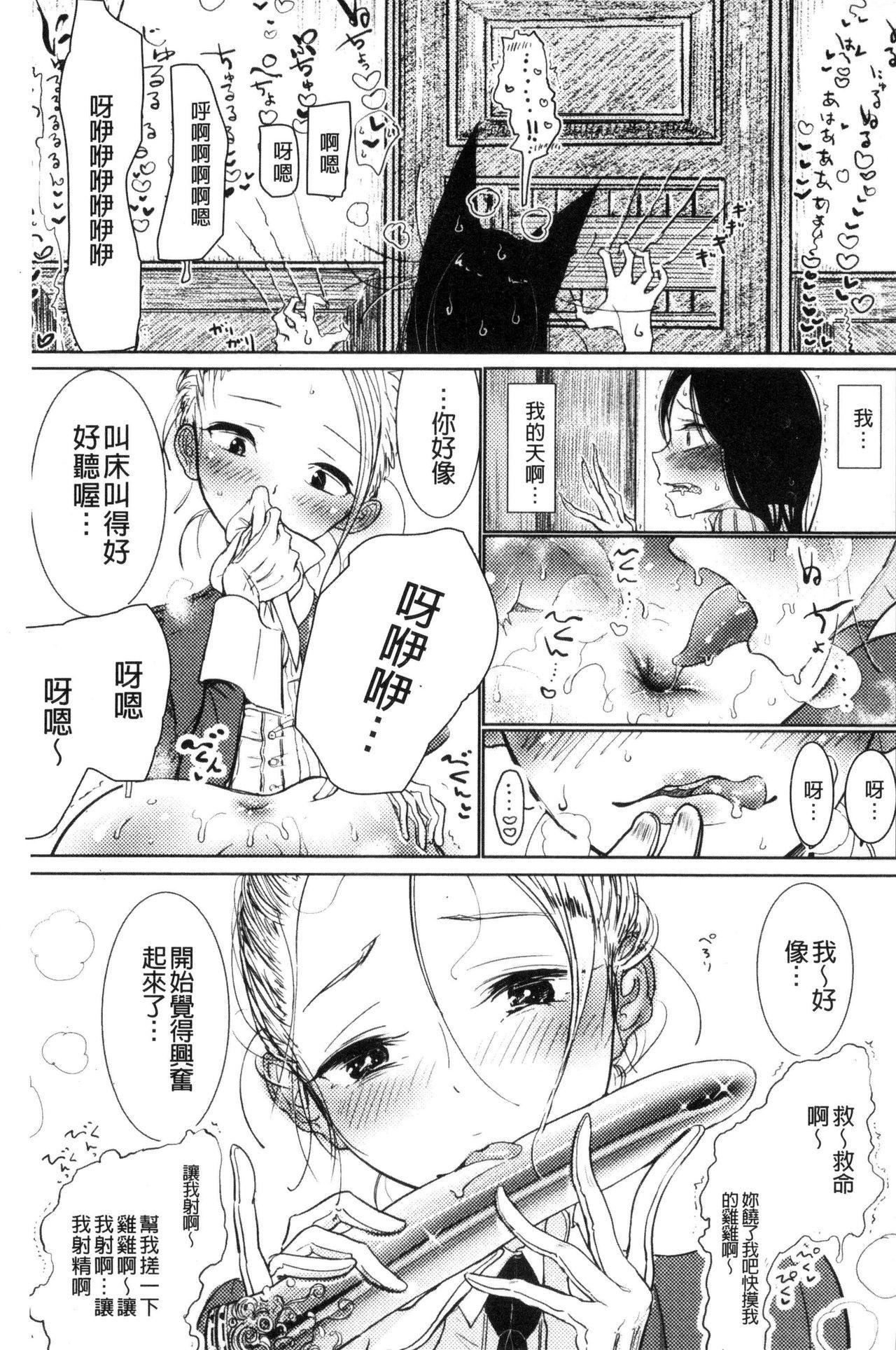 [Dhibi] Sono Yubisaki de Korogashite - Please Caress it at the Finger-tip. [Chinese] 34