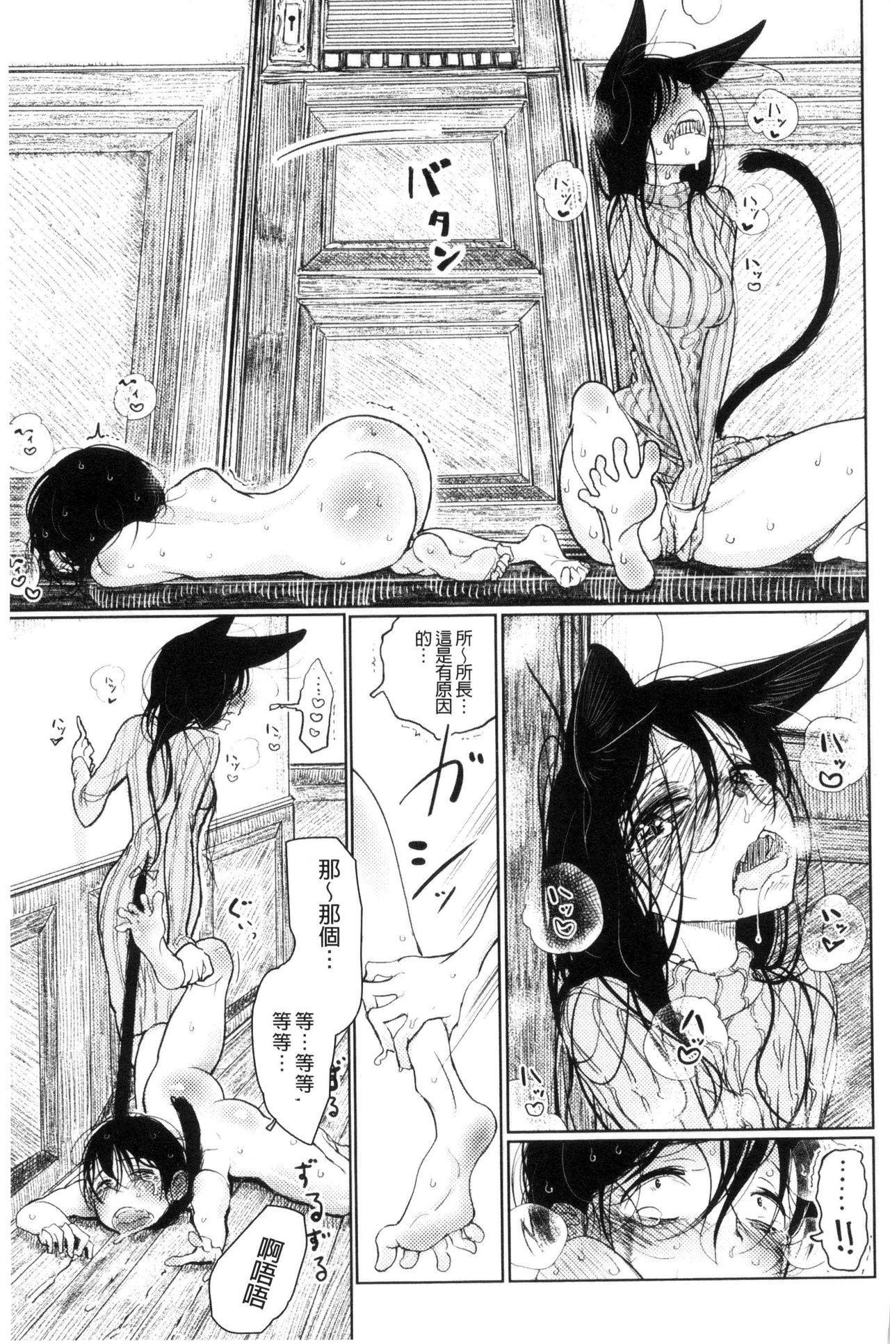 [Dhibi] Sono Yubisaki de Korogashite - Please Caress it at the Finger-tip. [Chinese] 40