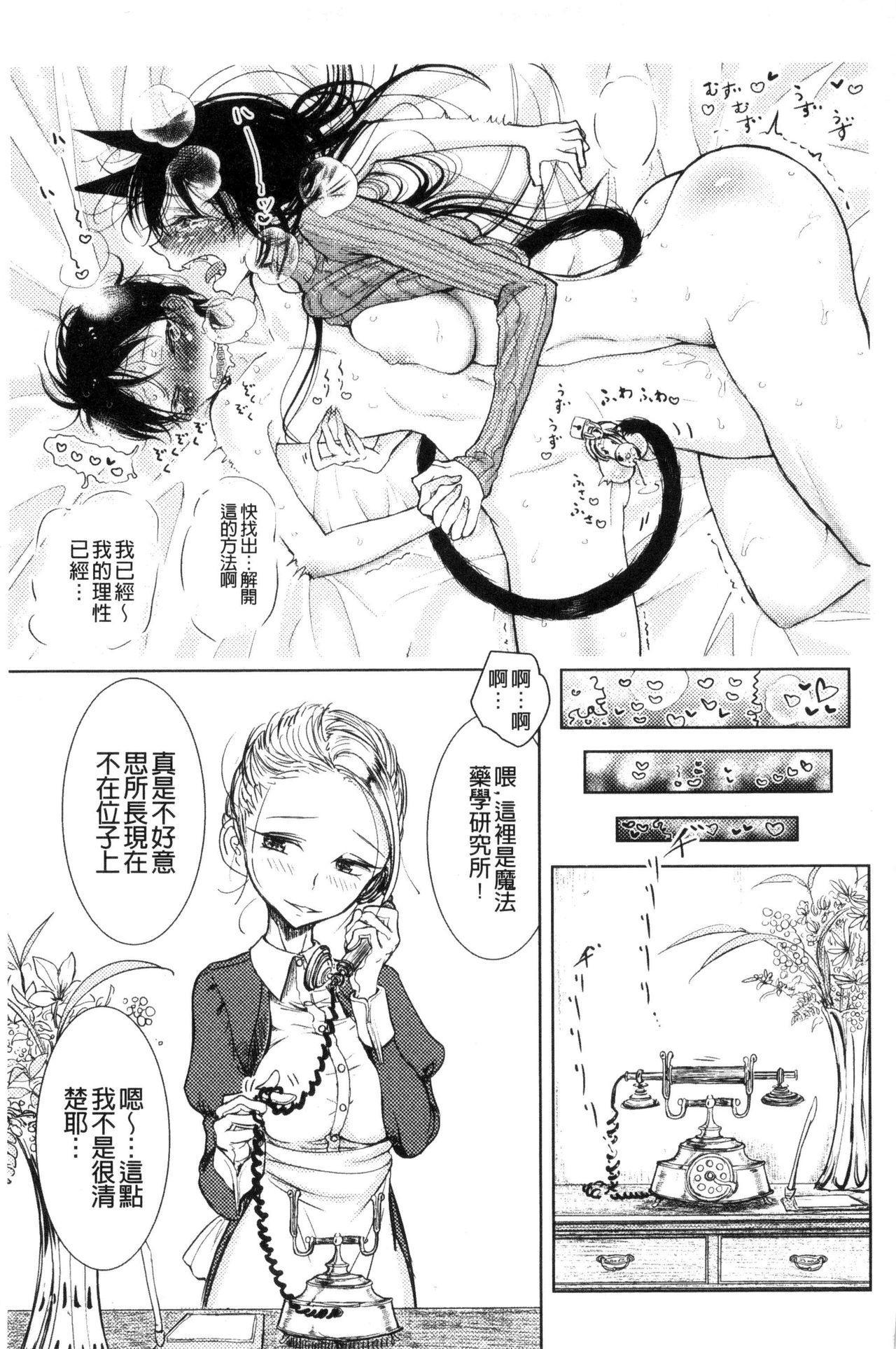 [Dhibi] Sono Yubisaki de Korogashite - Please Caress it at the Finger-tip. [Chinese] 42