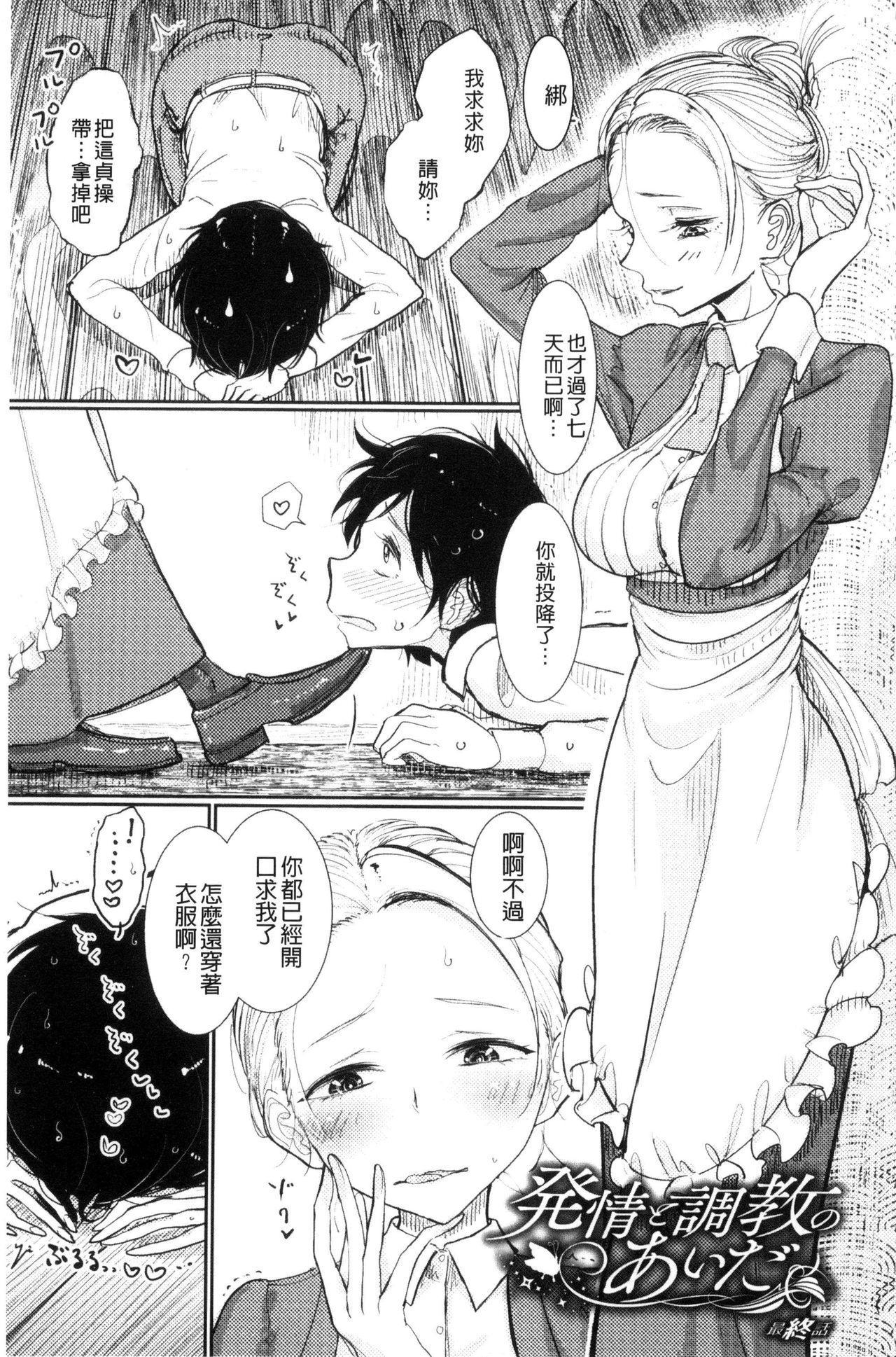 [Dhibi] Sono Yubisaki de Korogashite - Please Caress it at the Finger-tip. [Chinese] 44