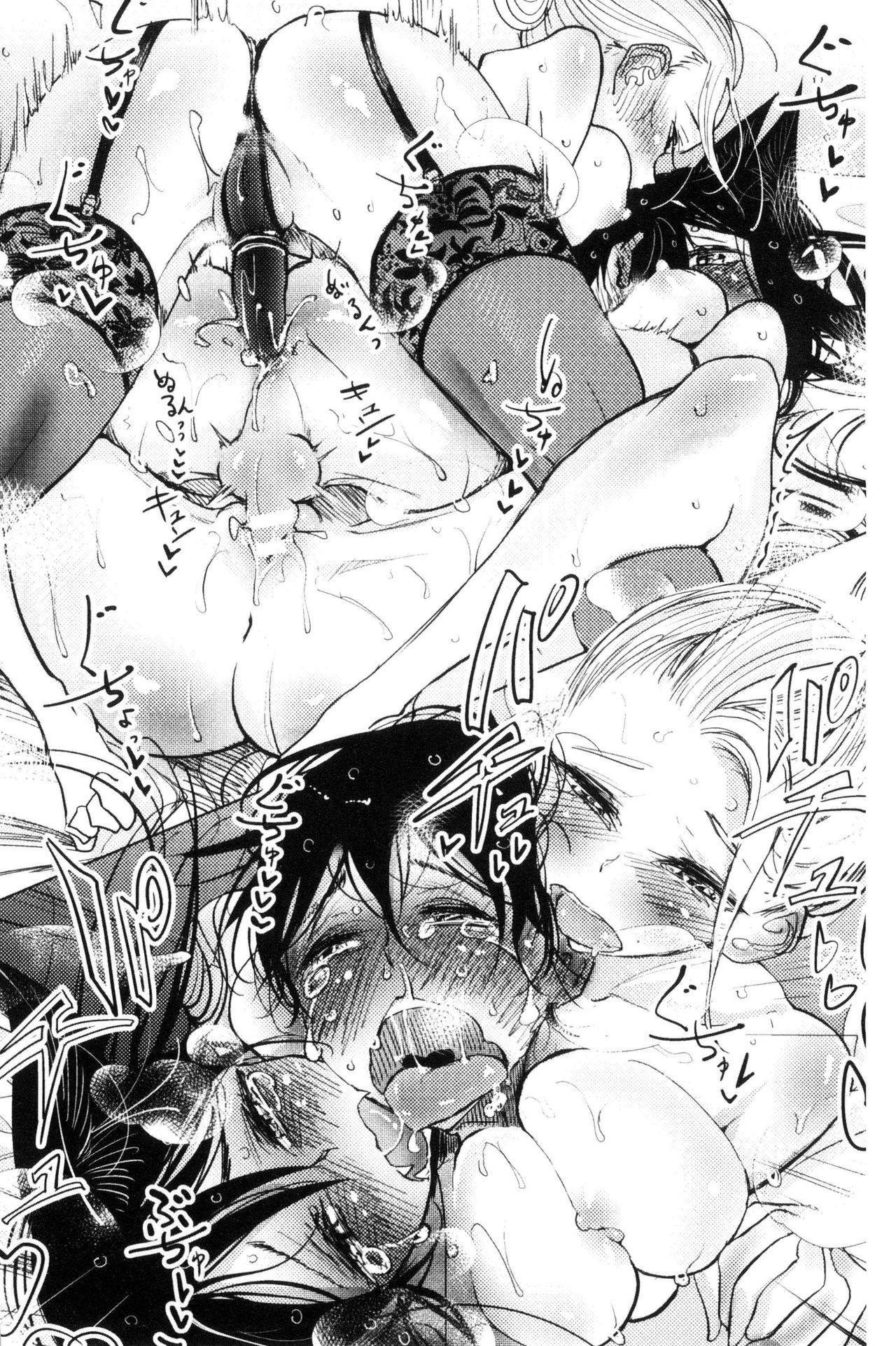 [Dhibi] Sono Yubisaki de Korogashite - Please Caress it at the Finger-tip. [Chinese] 59