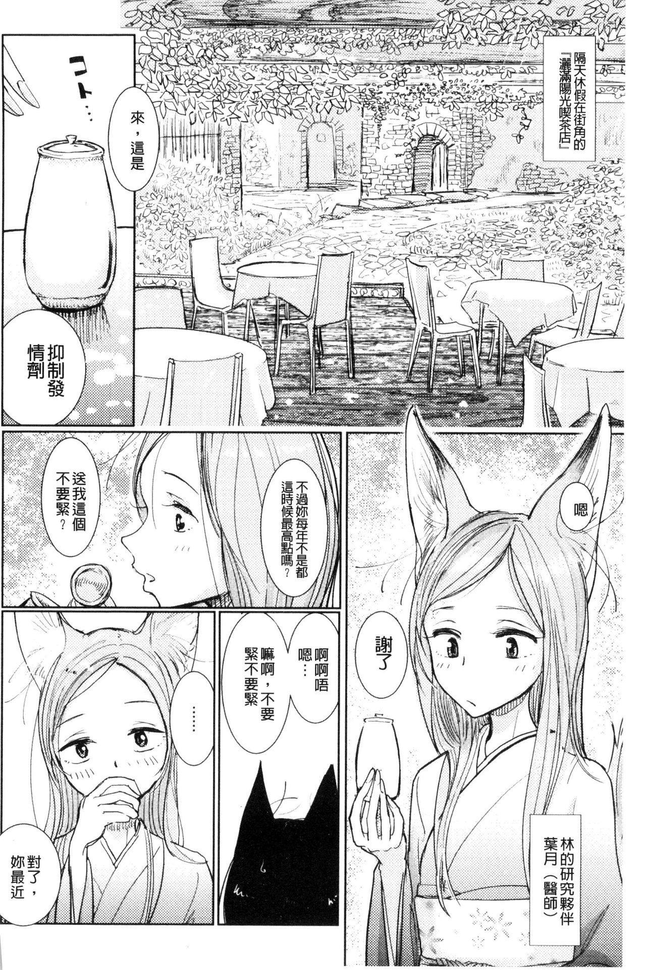 [Dhibi] Sono Yubisaki de Korogashite - Please Caress it at the Finger-tip. [Chinese] 61