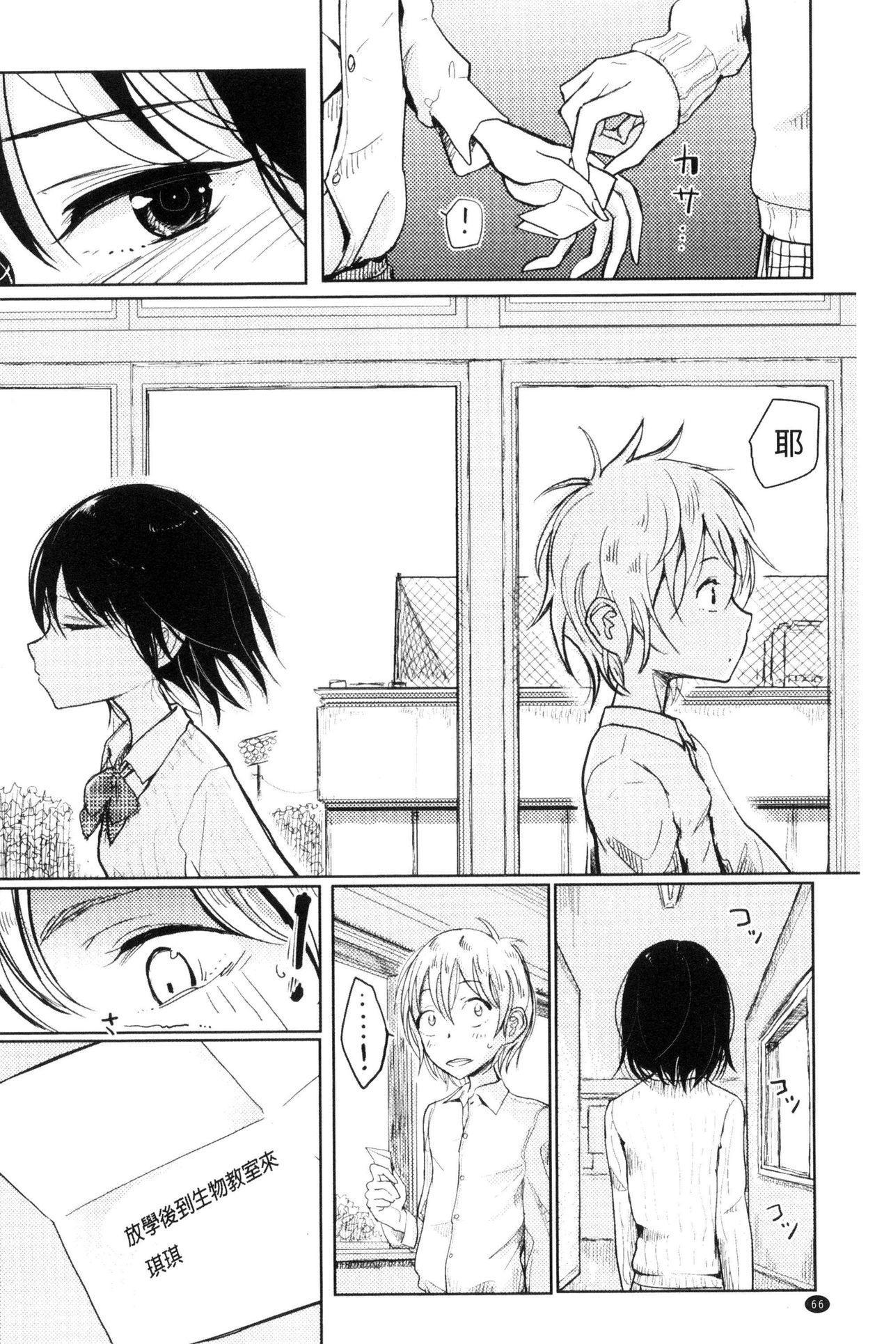 [Dhibi] Sono Yubisaki de Korogashite - Please Caress it at the Finger-tip. [Chinese] 67
