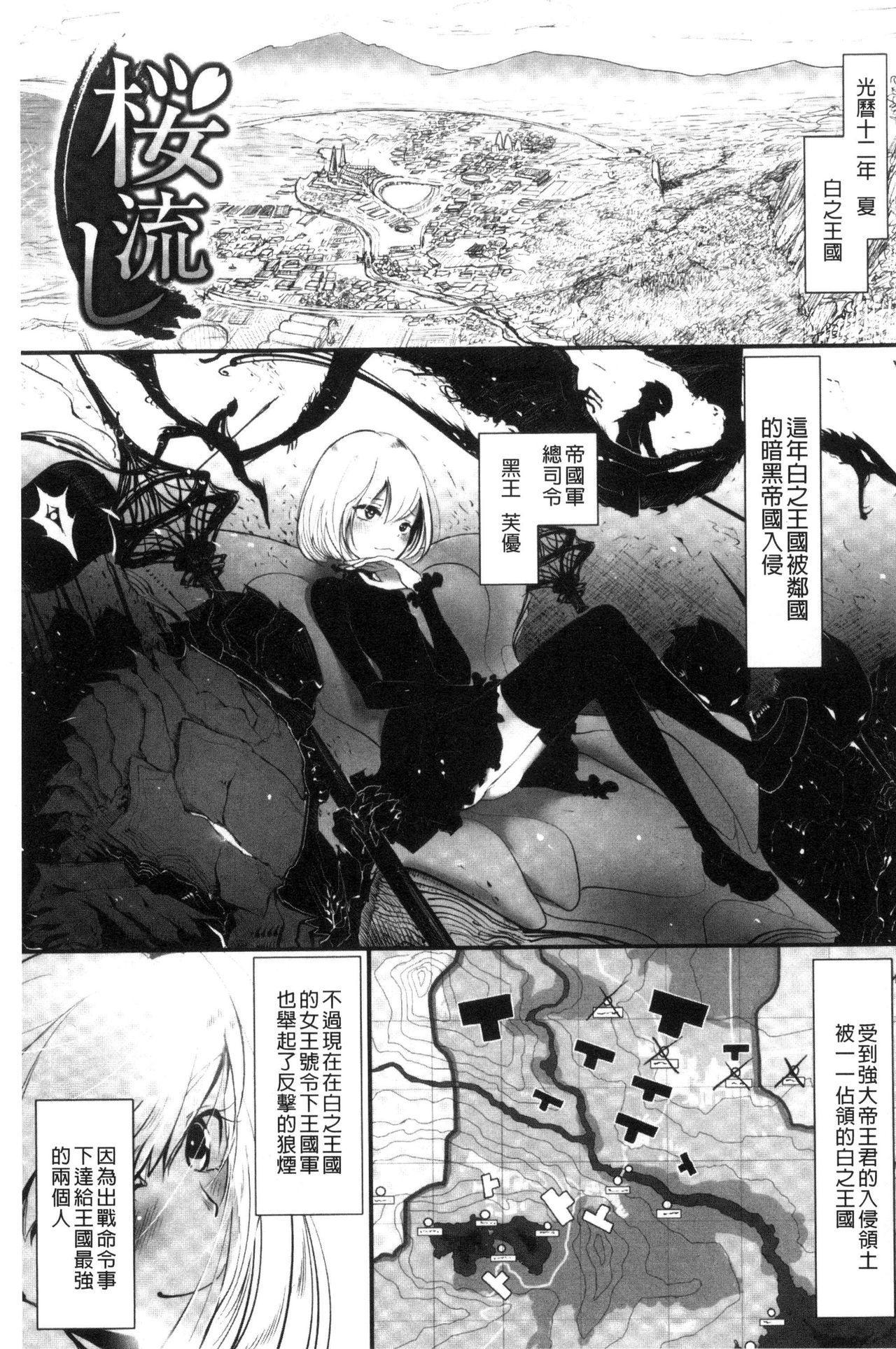 [Dhibi] Sono Yubisaki de Korogashite - Please Caress it at the Finger-tip. [Chinese] 88