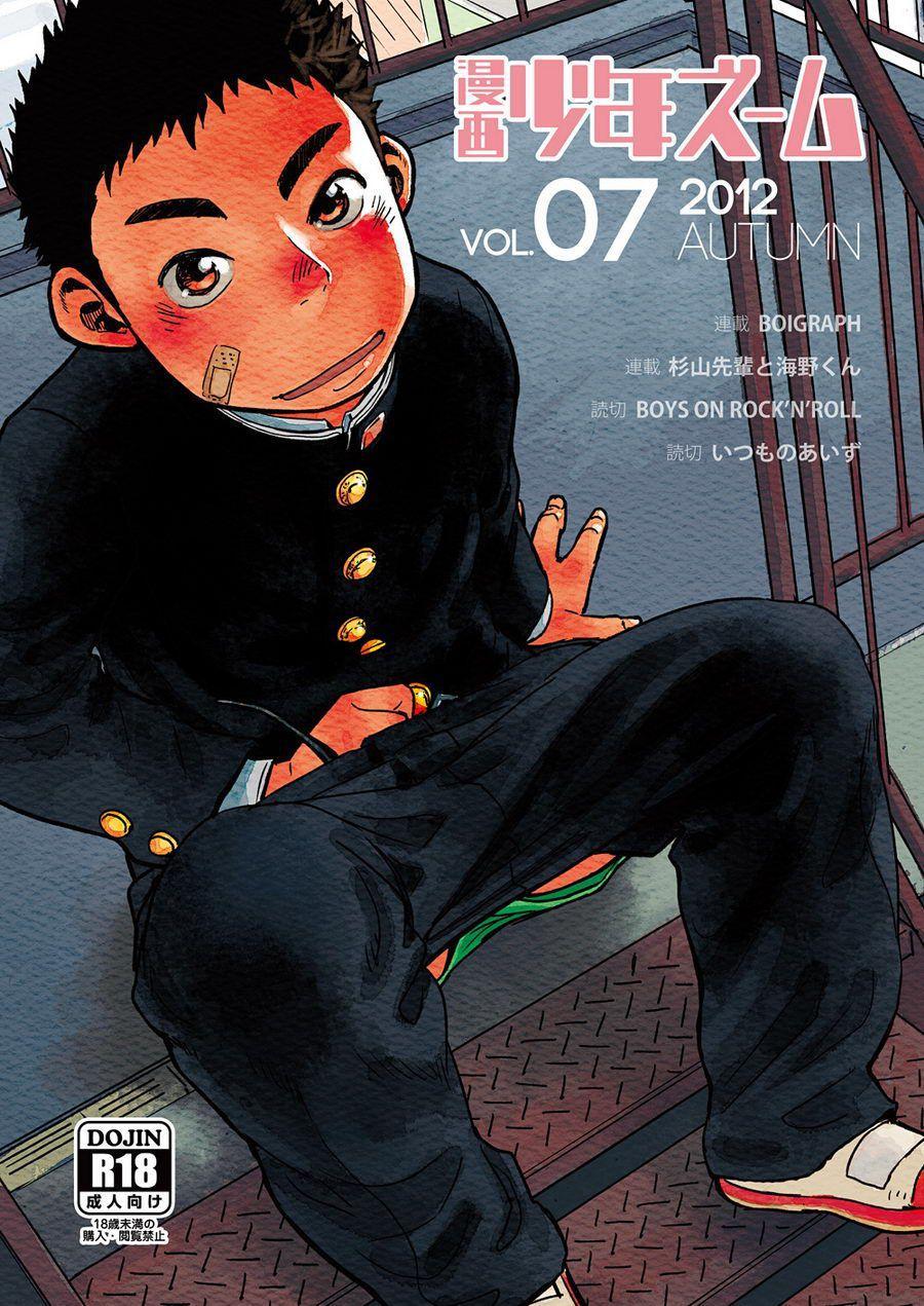Manga Shounen Zoom Vol. 07 0
