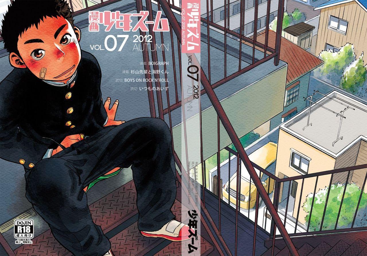 Manga Shounen Zoom Vol. 07 44