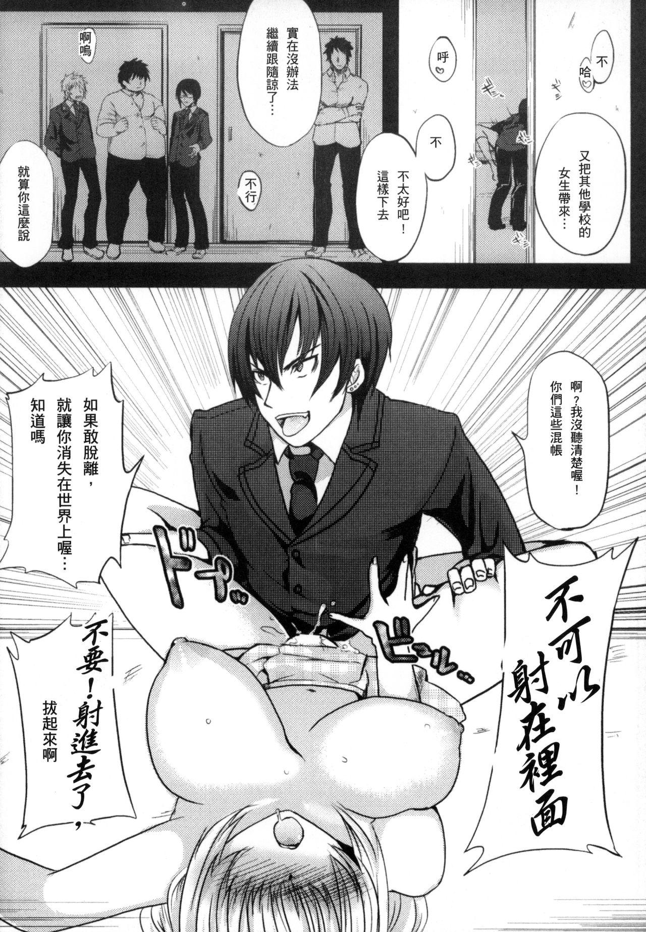 2D Comic Magazine Seitenkan Shite Haramasarete Botebara End! | 性轉換與懷孕,滿腹精液收場! 106