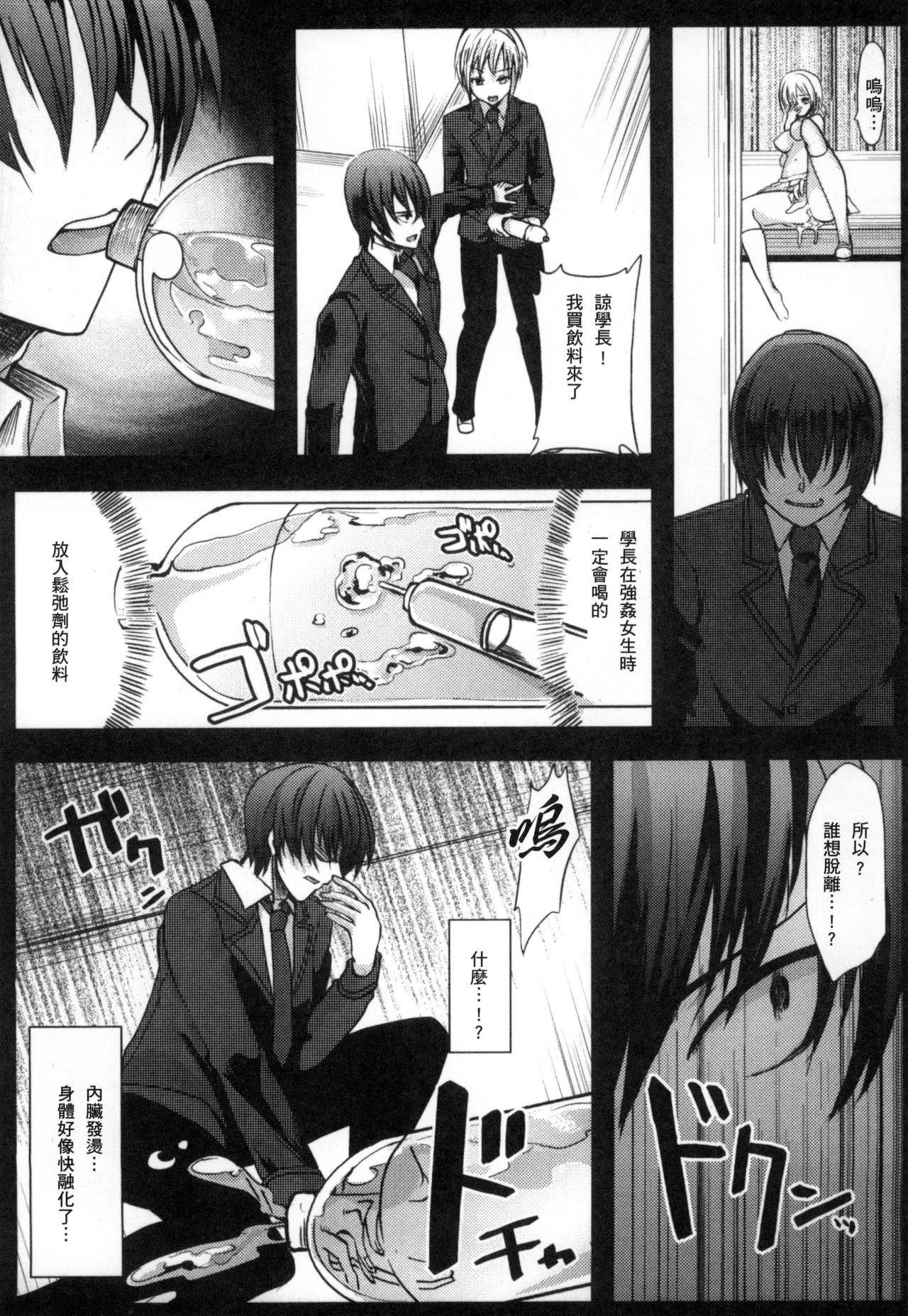 2D Comic Magazine Seitenkan Shite Haramasarete Botebara End! | 性轉換與懷孕,滿腹精液收場! 107